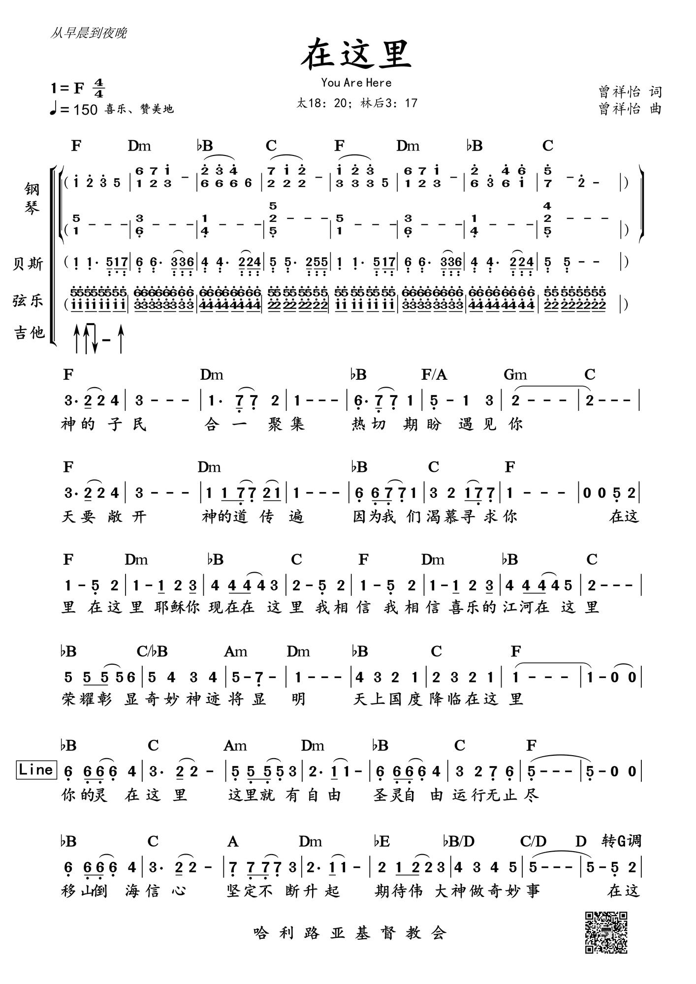 《在这里 和弦简谱+前奏》