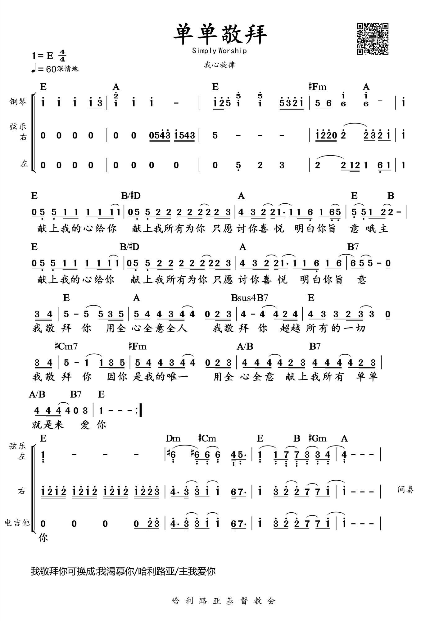 《单单敬拜 和弦简谱+前奏间奏》