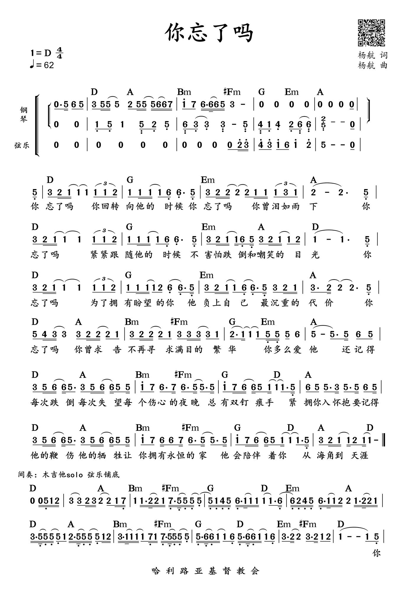 《你忘了吗  和弦简谱+前奏间奏》