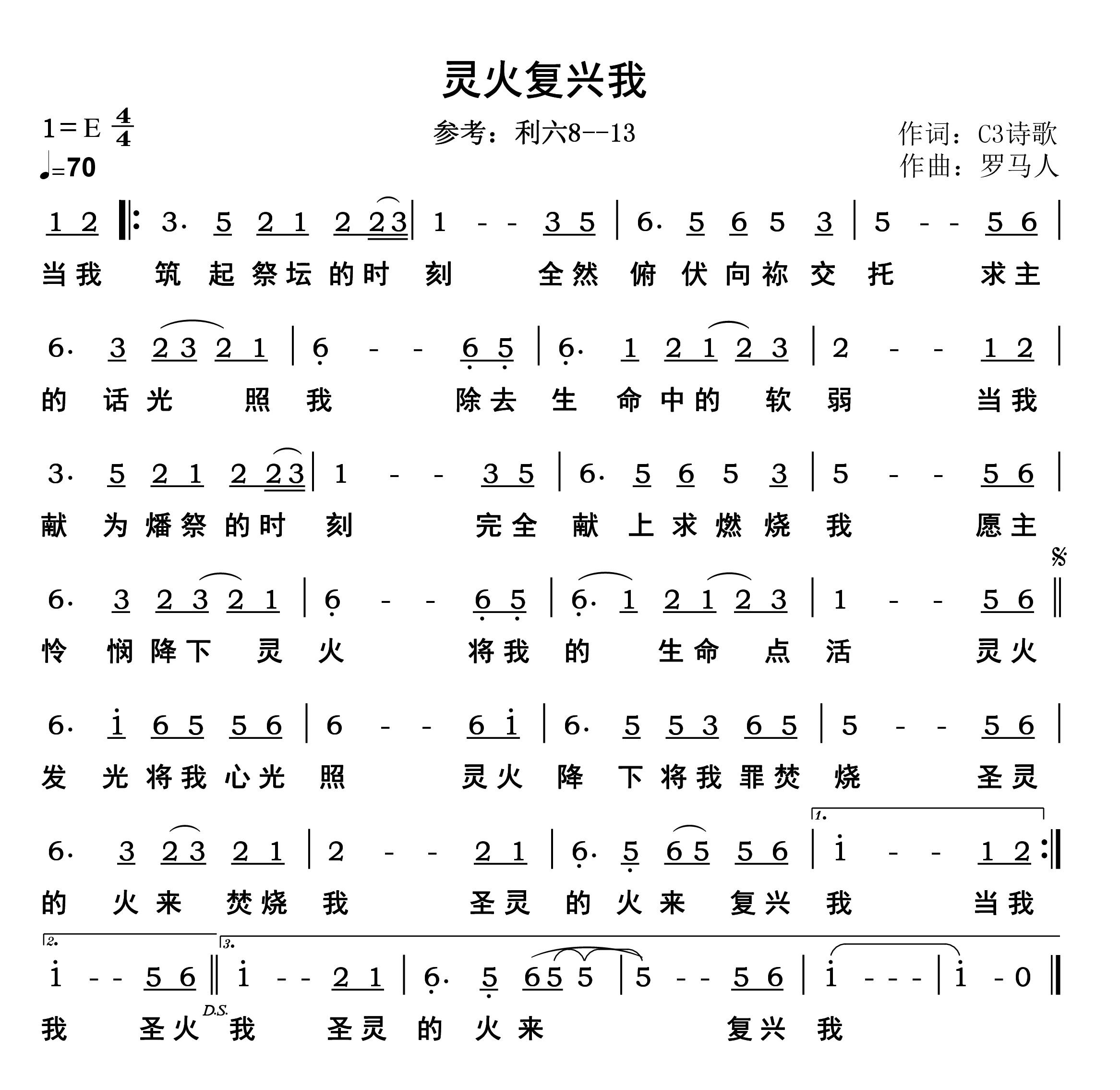 《灵火复兴我 官方简谱》
