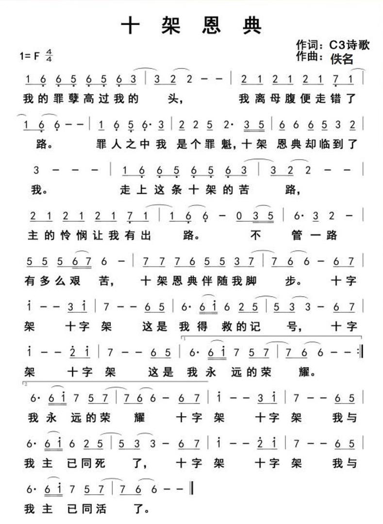 《十架恩典 官方简谱》