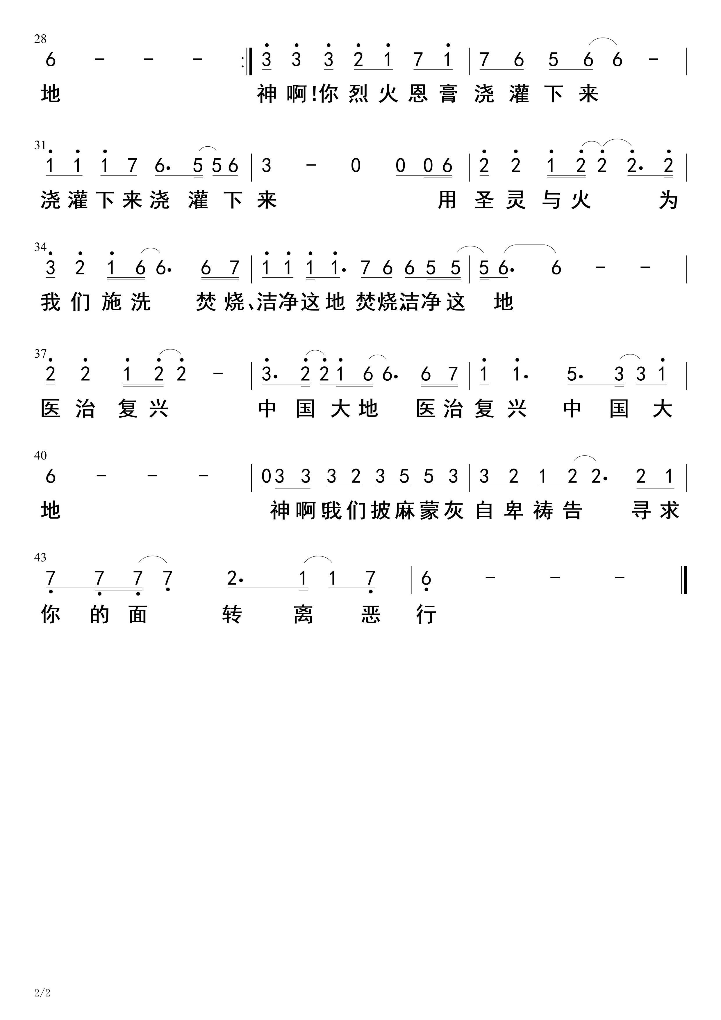 《医治复兴中国大地 官方简谱》
