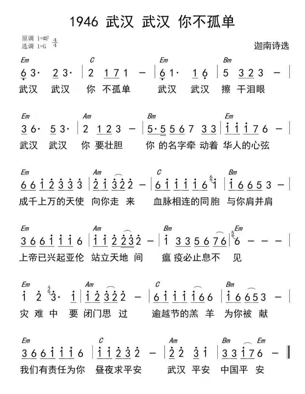 《第1946首 - 武汉 武汉 你不孤单》