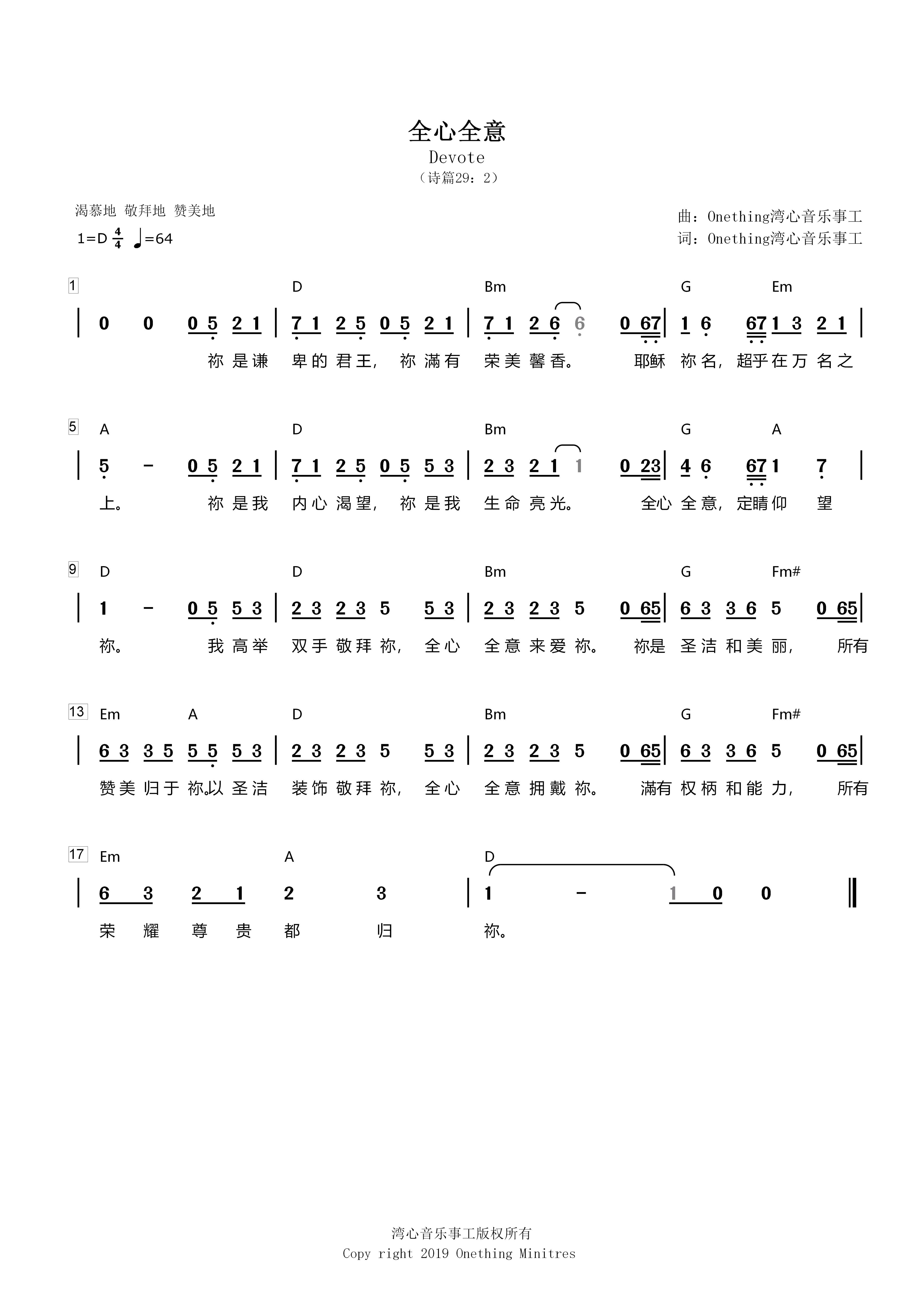 《全心全意 官方和弦简谱》