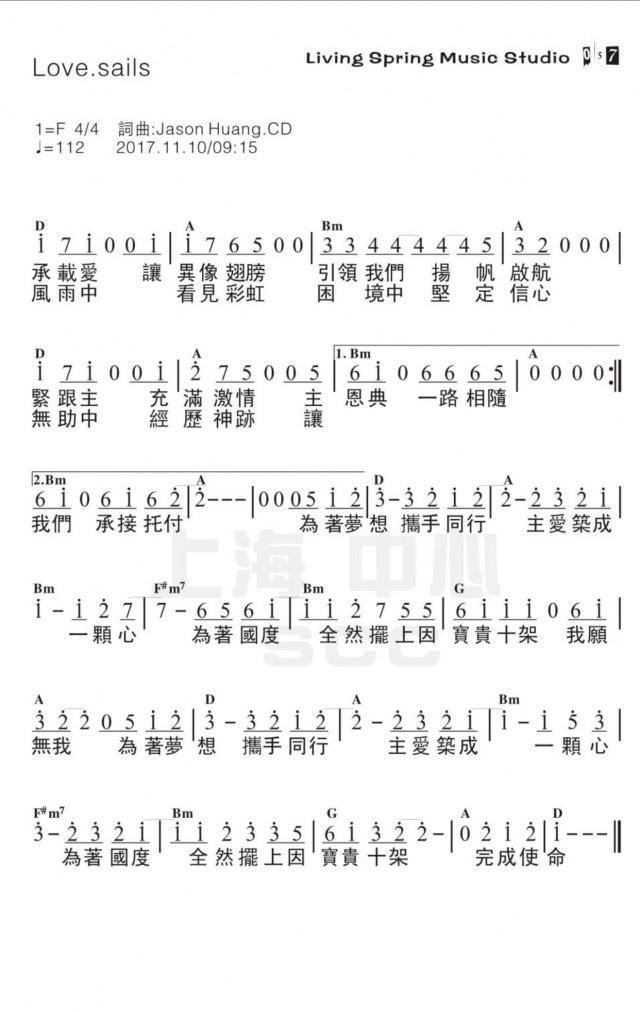 《爱起航 官方和弦简谱》