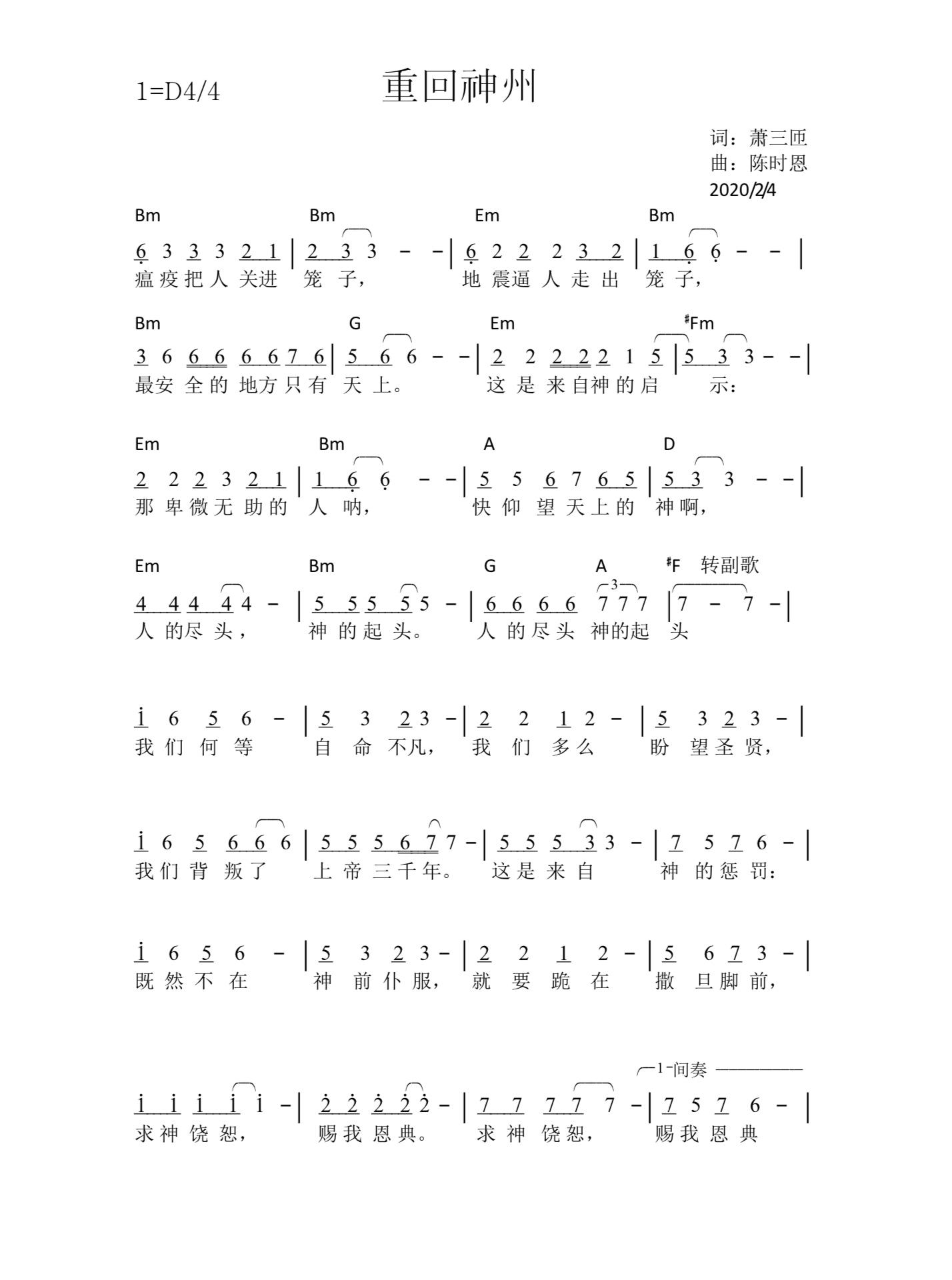 《重回神州 官方和弦简谱》