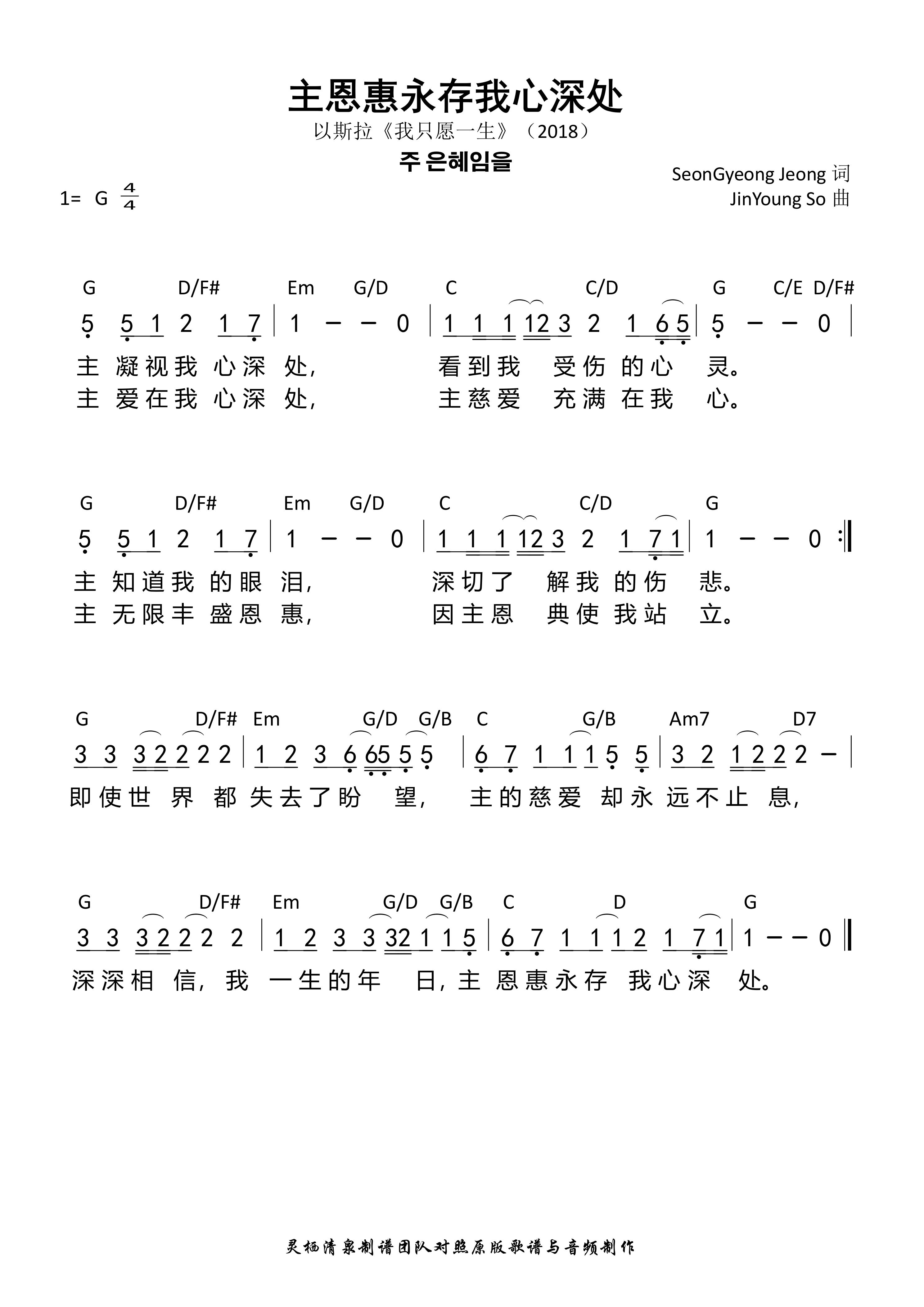 《主恩惠永存我心深处 和弦简谱》