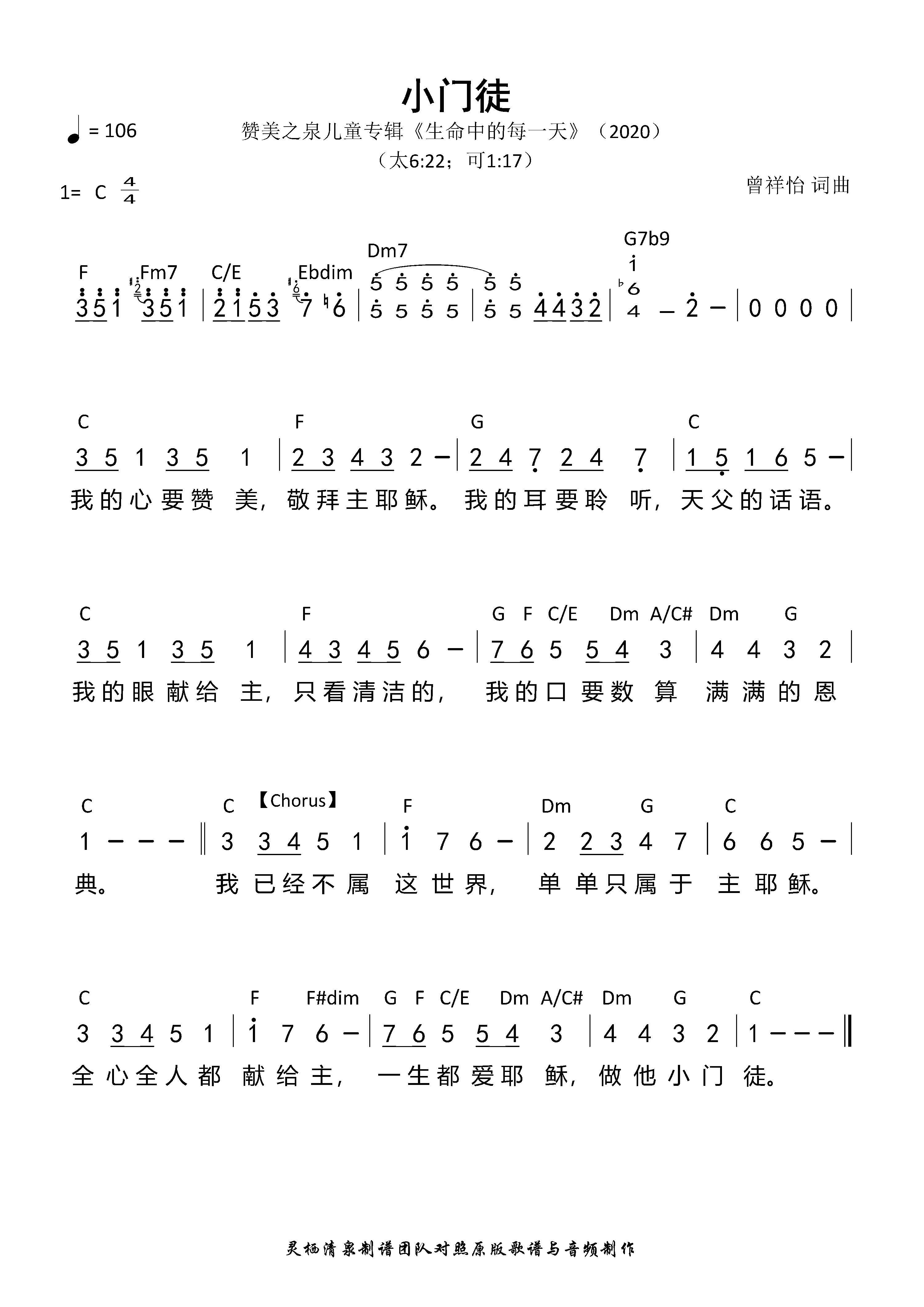 《小门徒 和弦简谱》