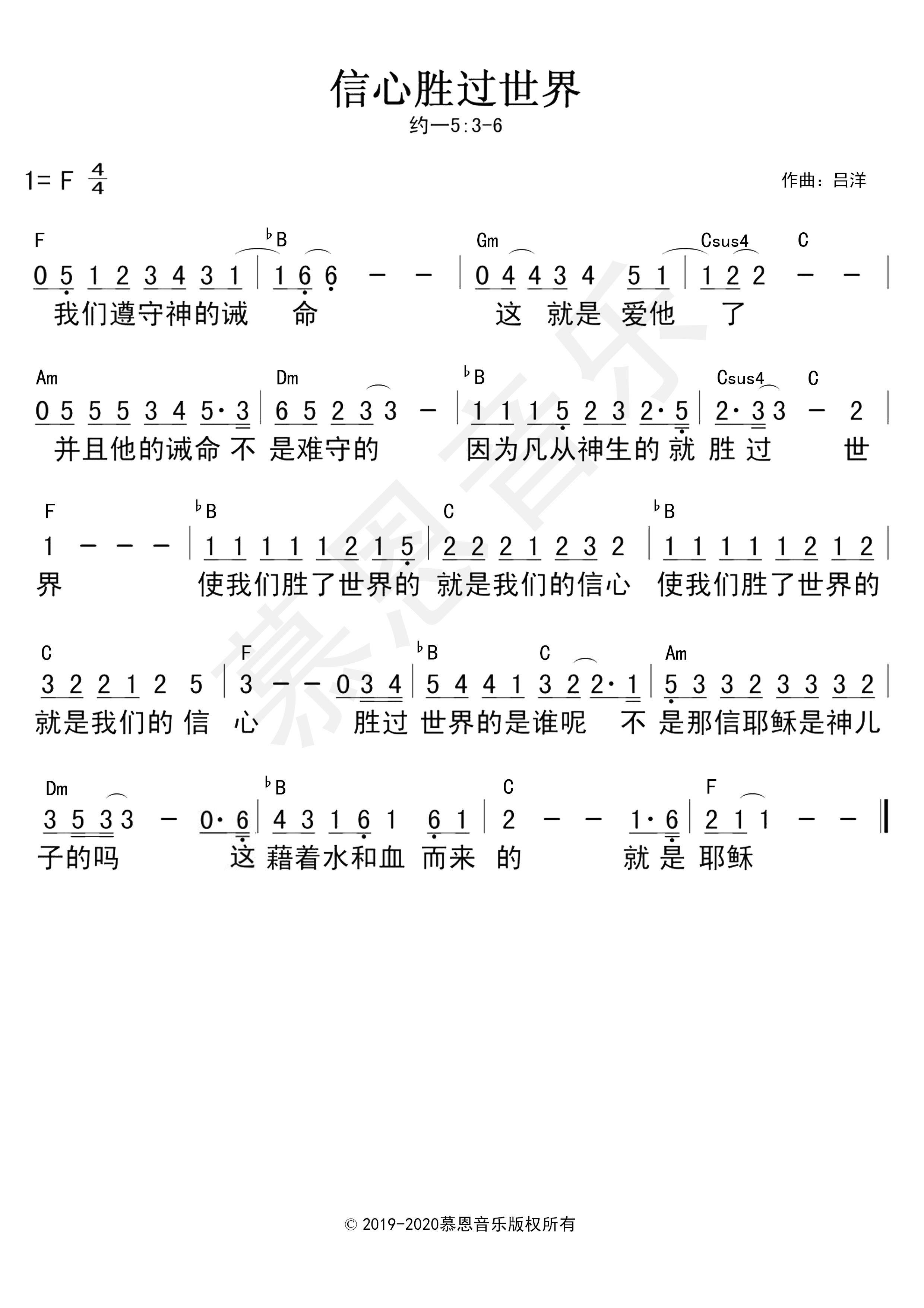 《第94首 信心胜过世界 官方和弦简谱》