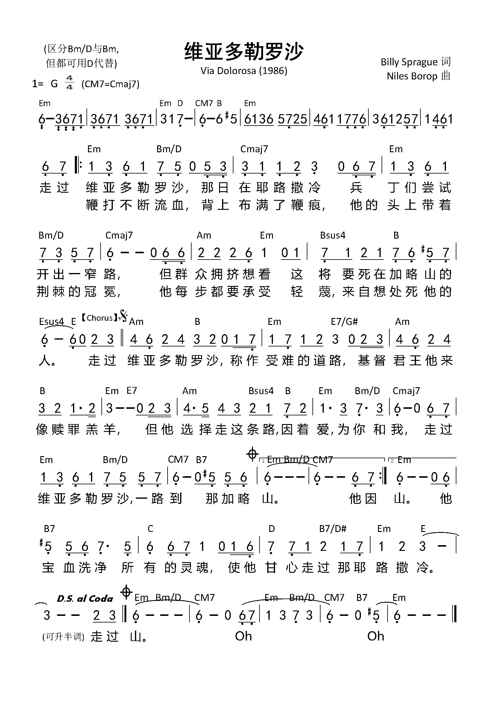 《维亚多勒罗沙 Via Dolorosa 和弦简谱》