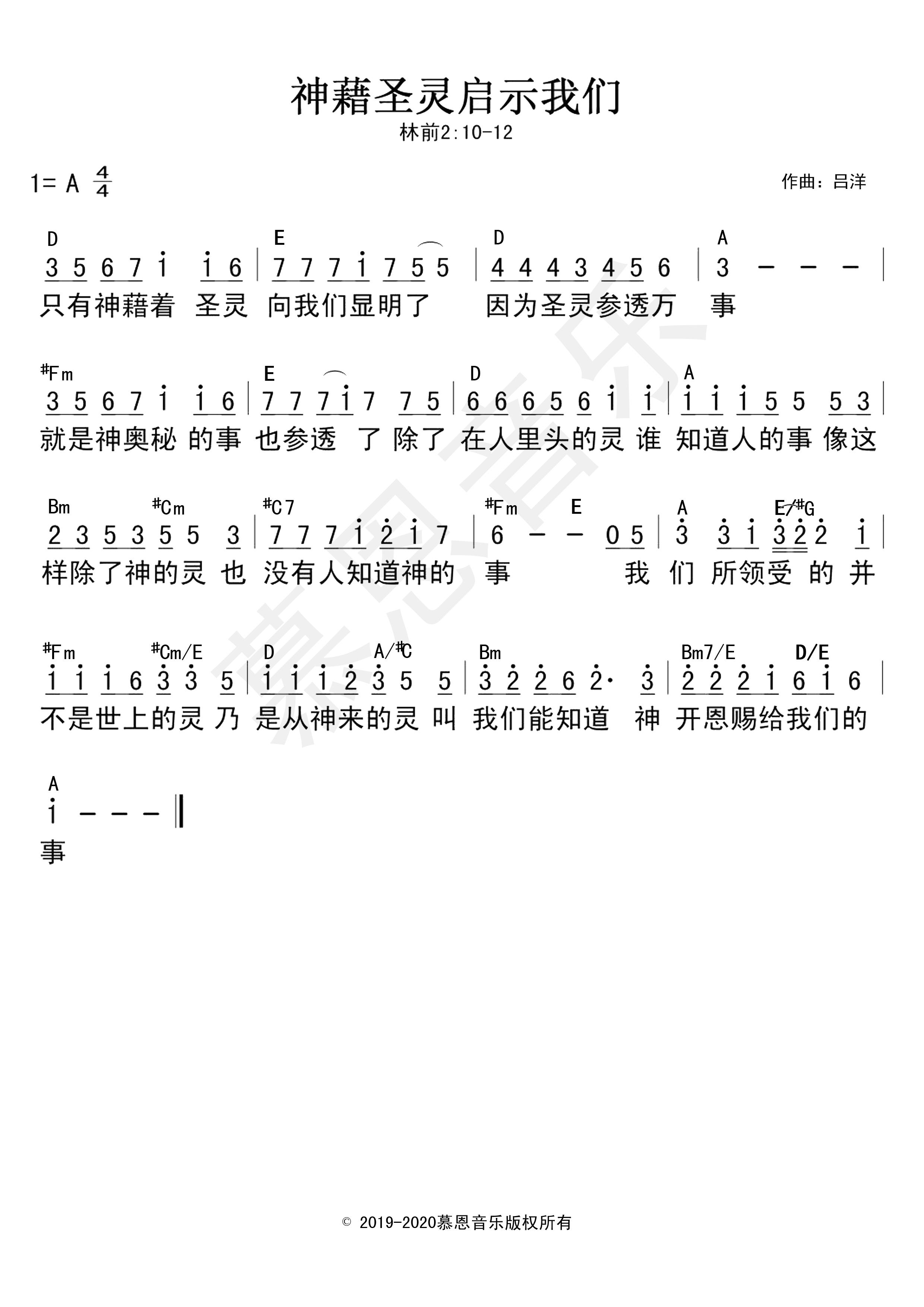 《第92首 神藉圣灵启示我们 官方和弦简谱》