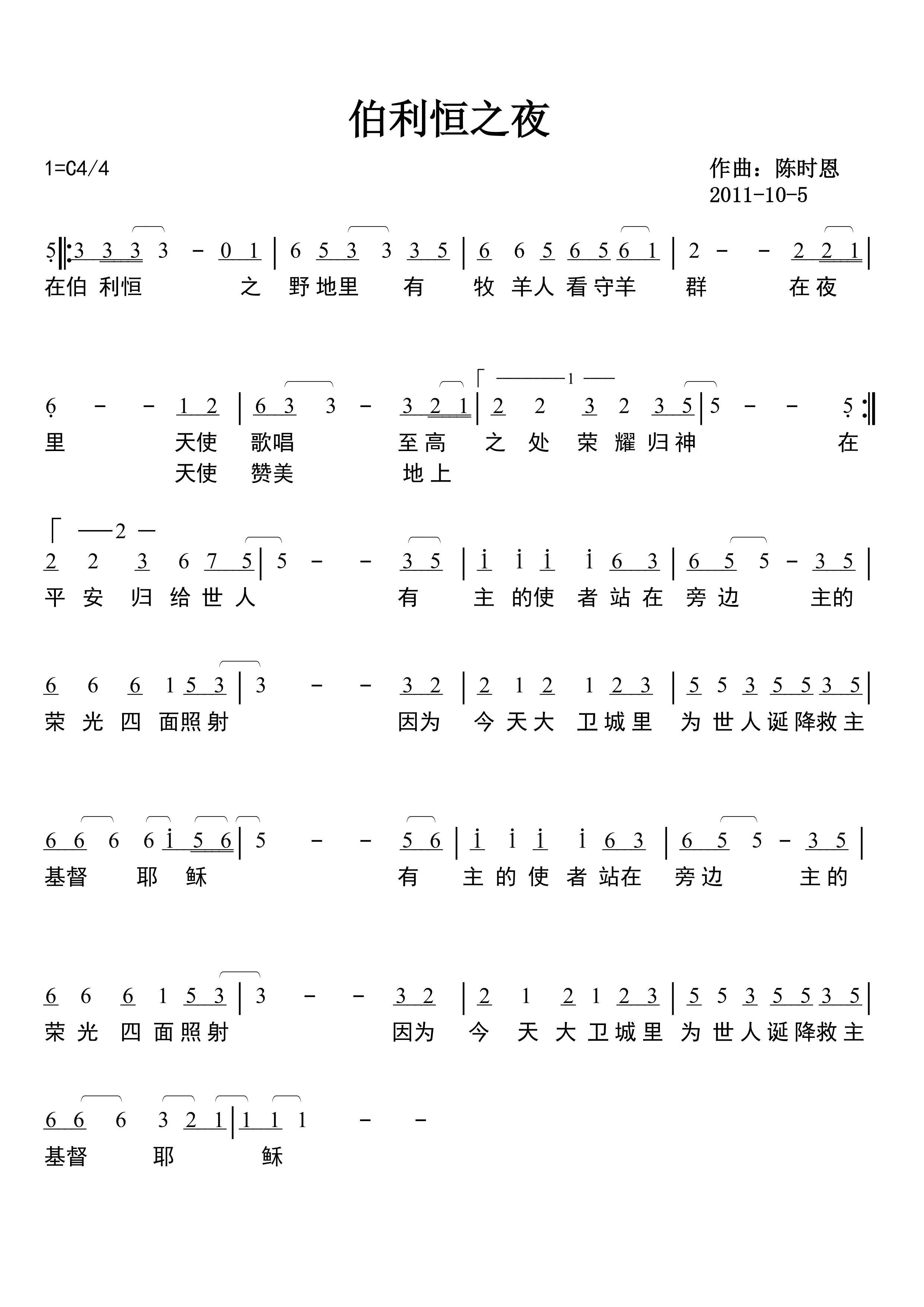 《伯利恒之夜 官方简谱》