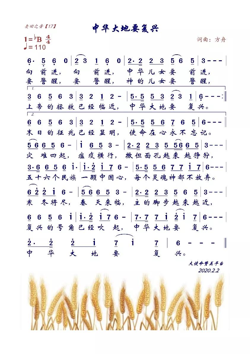 《中华大地要复兴 简谱》
