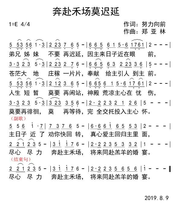 《奔赴禾场莫迟延 简谱》