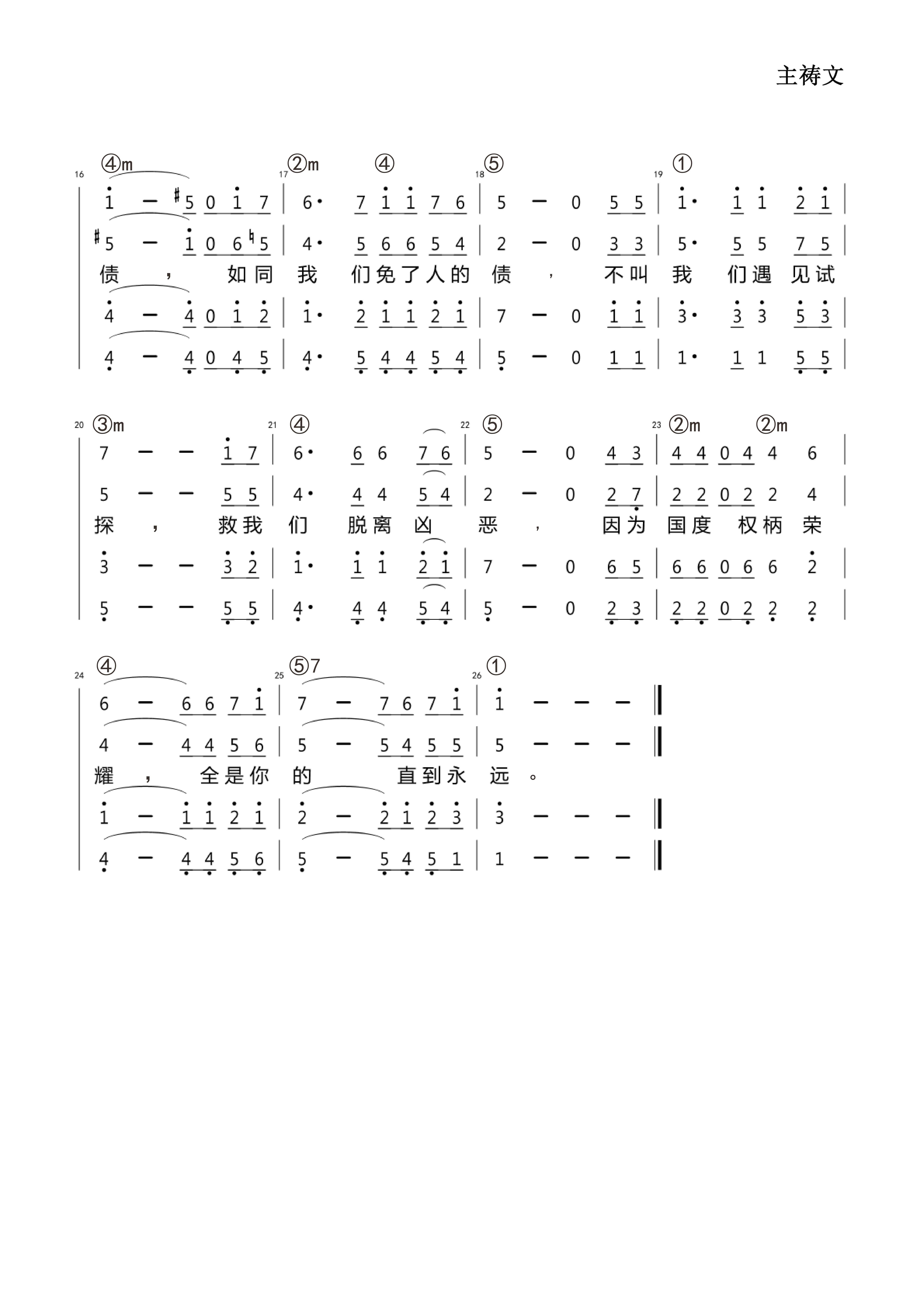 《主祷文 官方合唱谱》