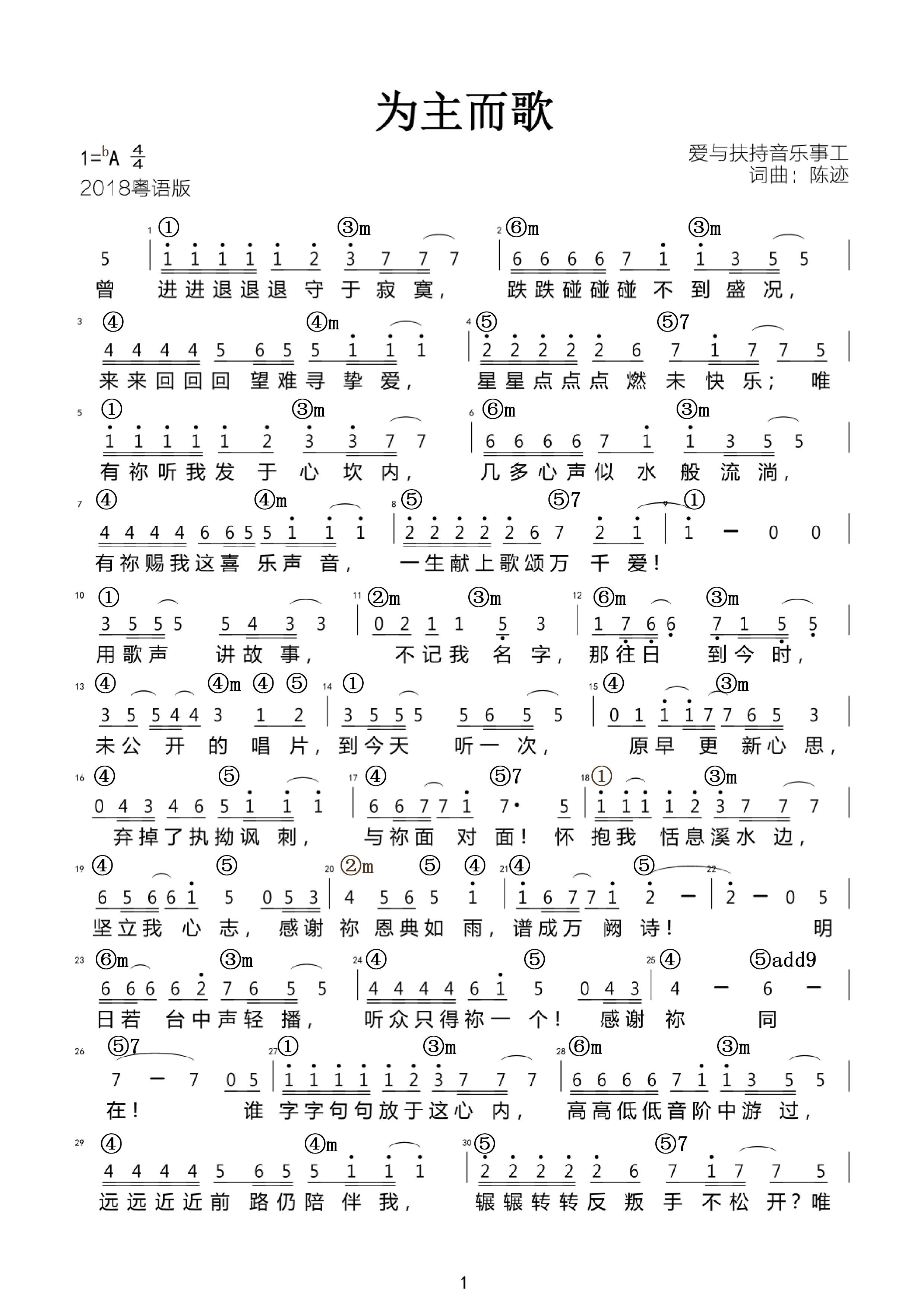 《为主而歌 官方和弦简谱》