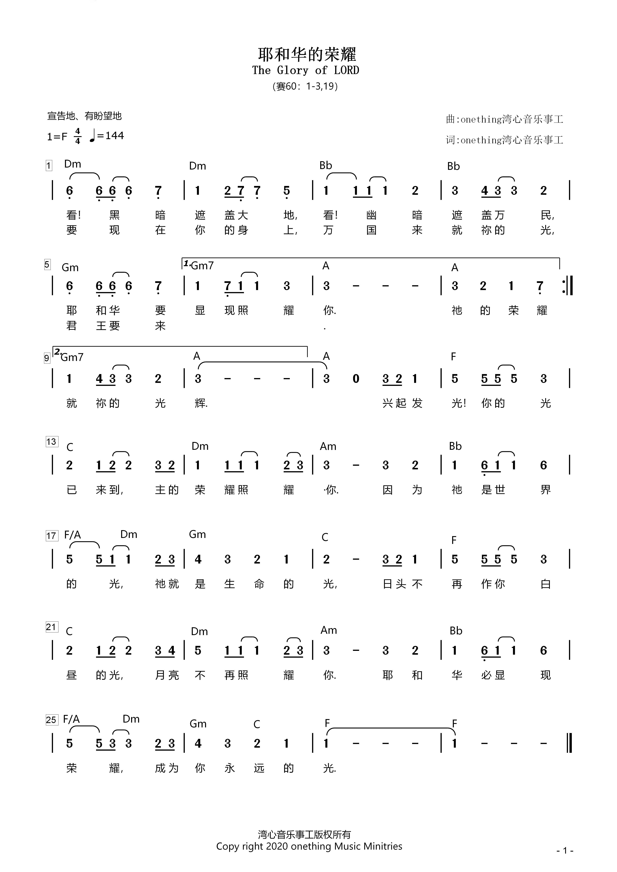 《耶和华的荣耀 官方和弦简谱》
