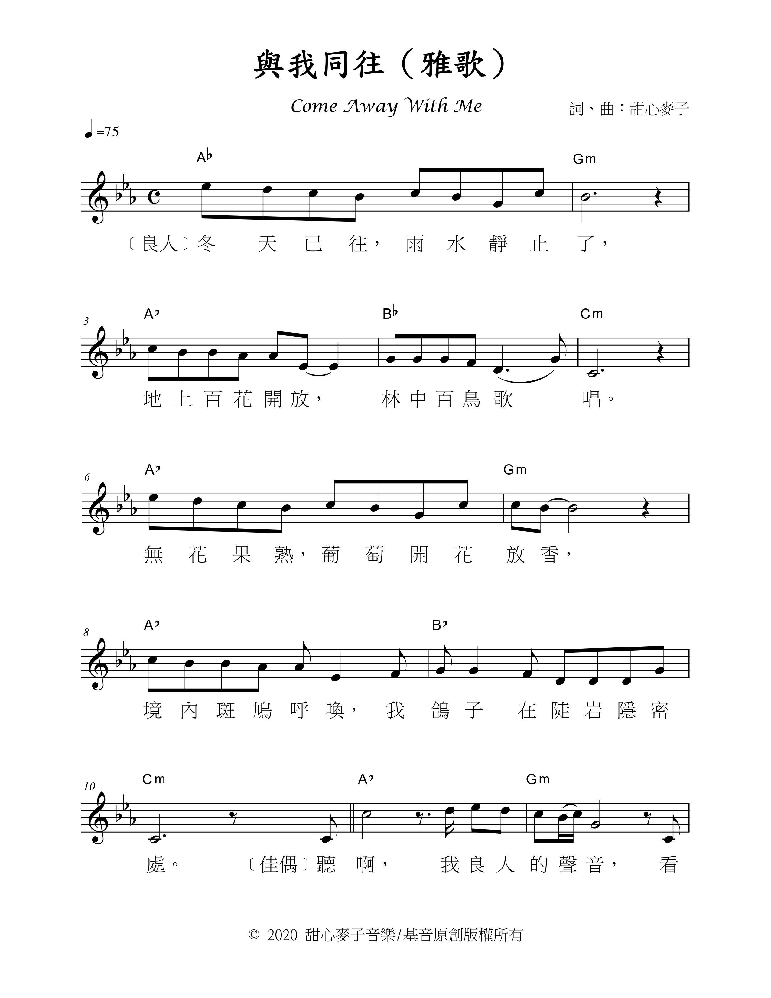 《与我同往(雅歌) 官方和弦五线谱》