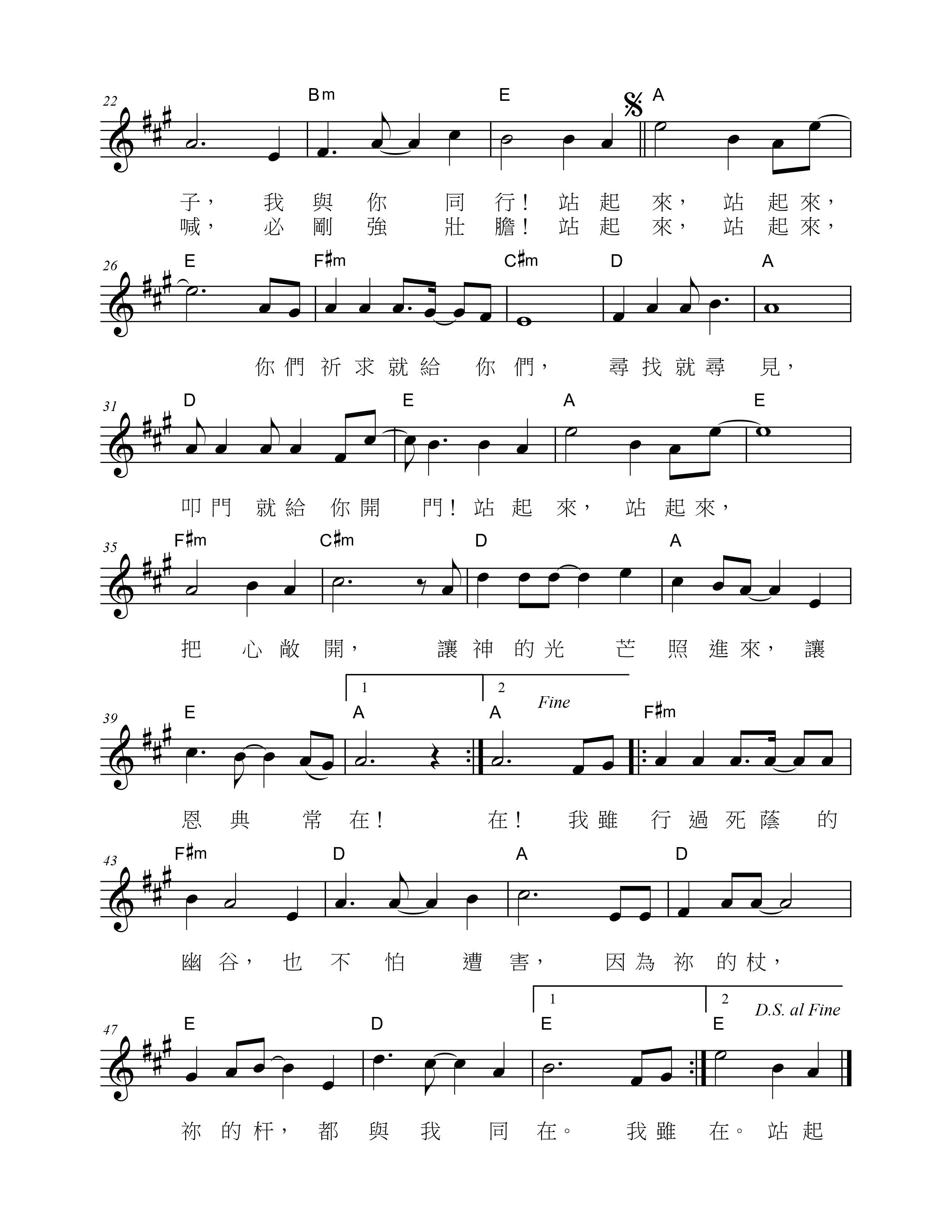 《站起来 官方和弦五线谱》