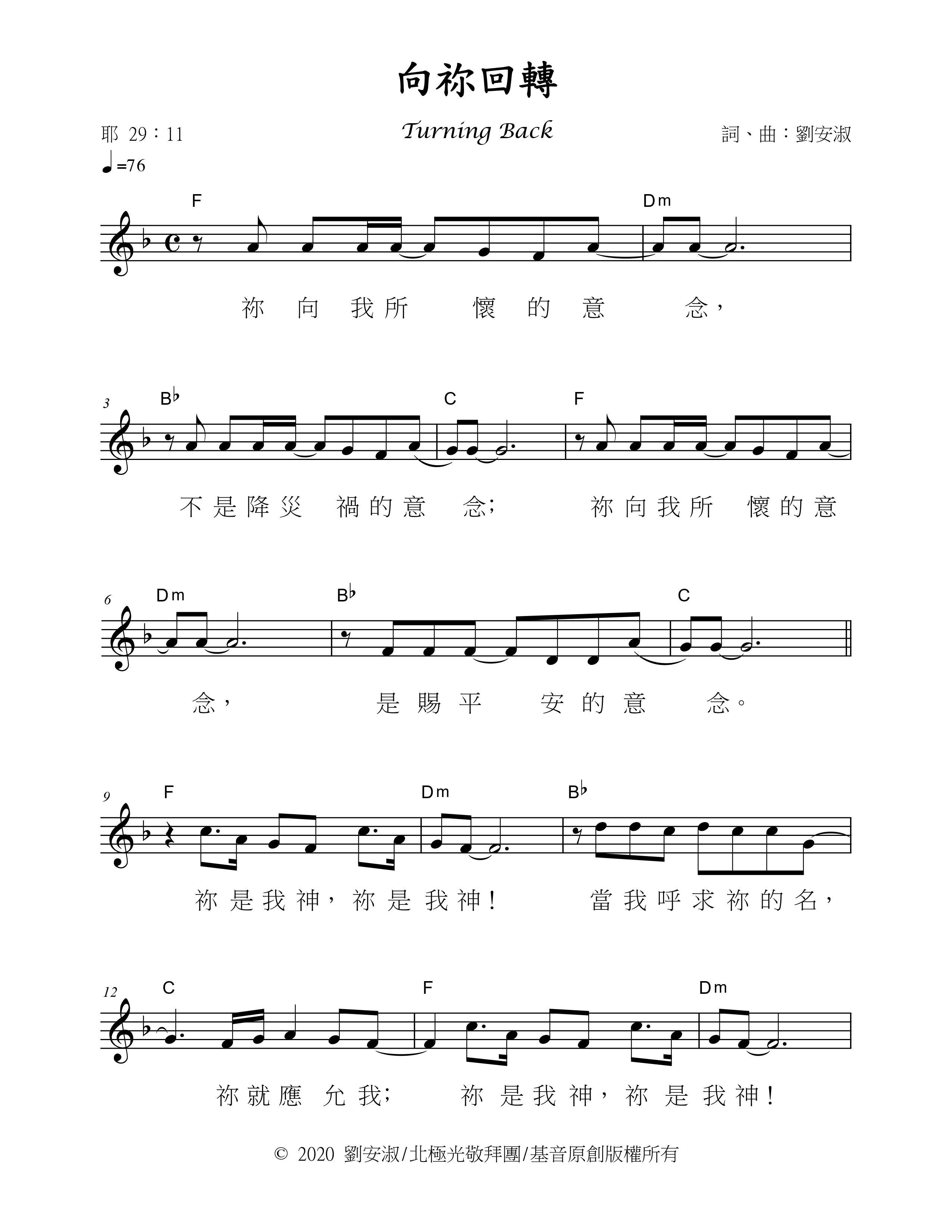 《我向你回转 官方和弦五线谱》
