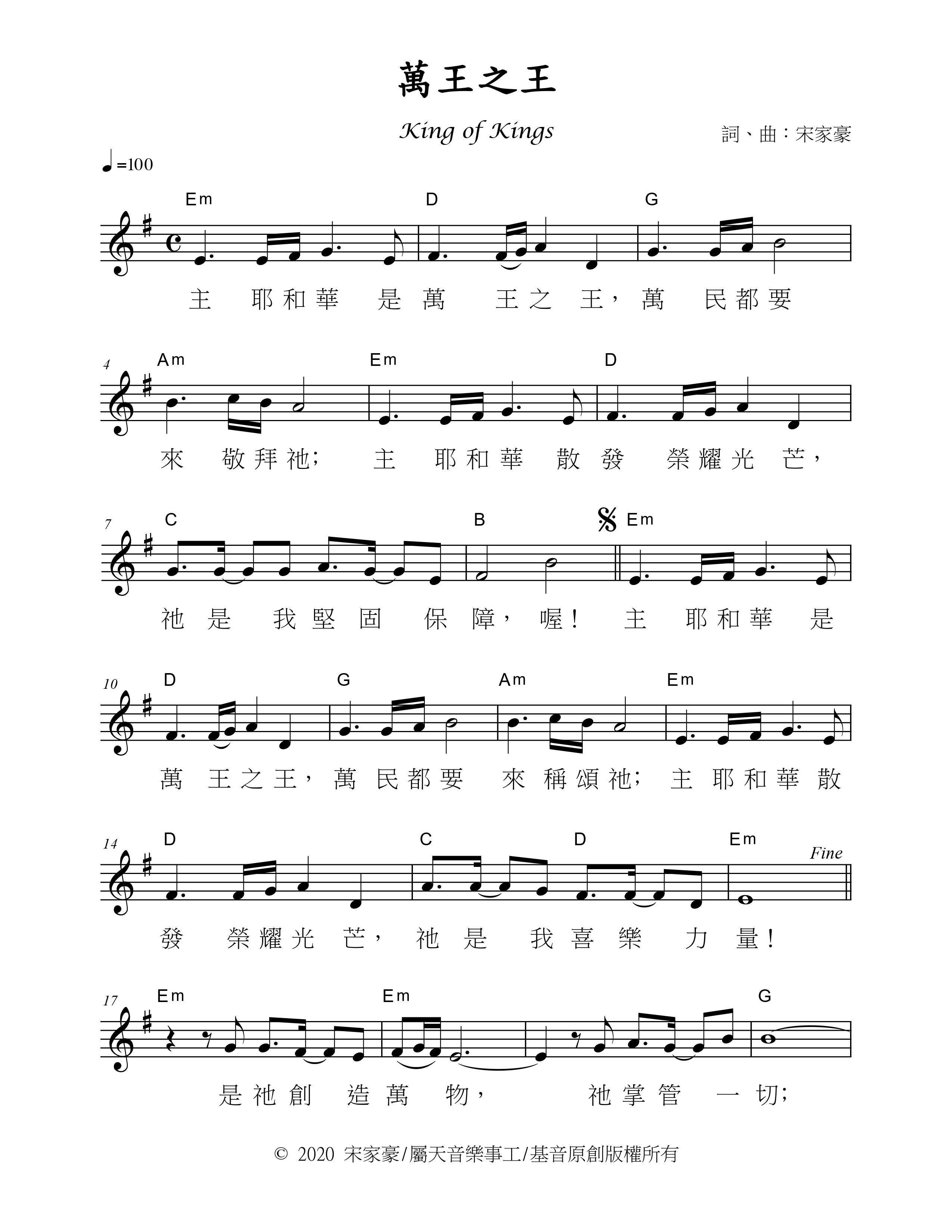 《万王之王 官方和弦五线谱》