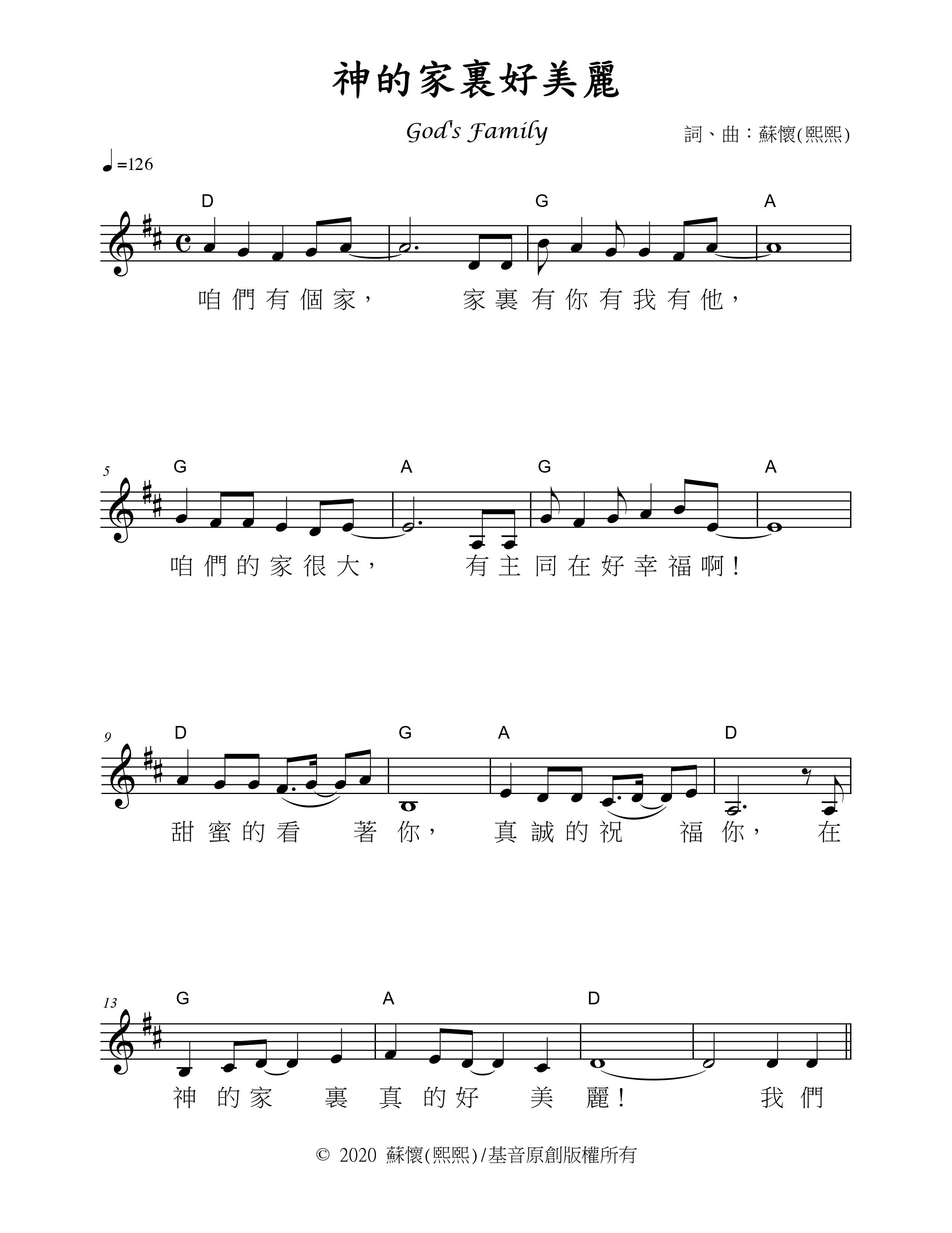 《神的家里好美丽 官方和弦五线谱》