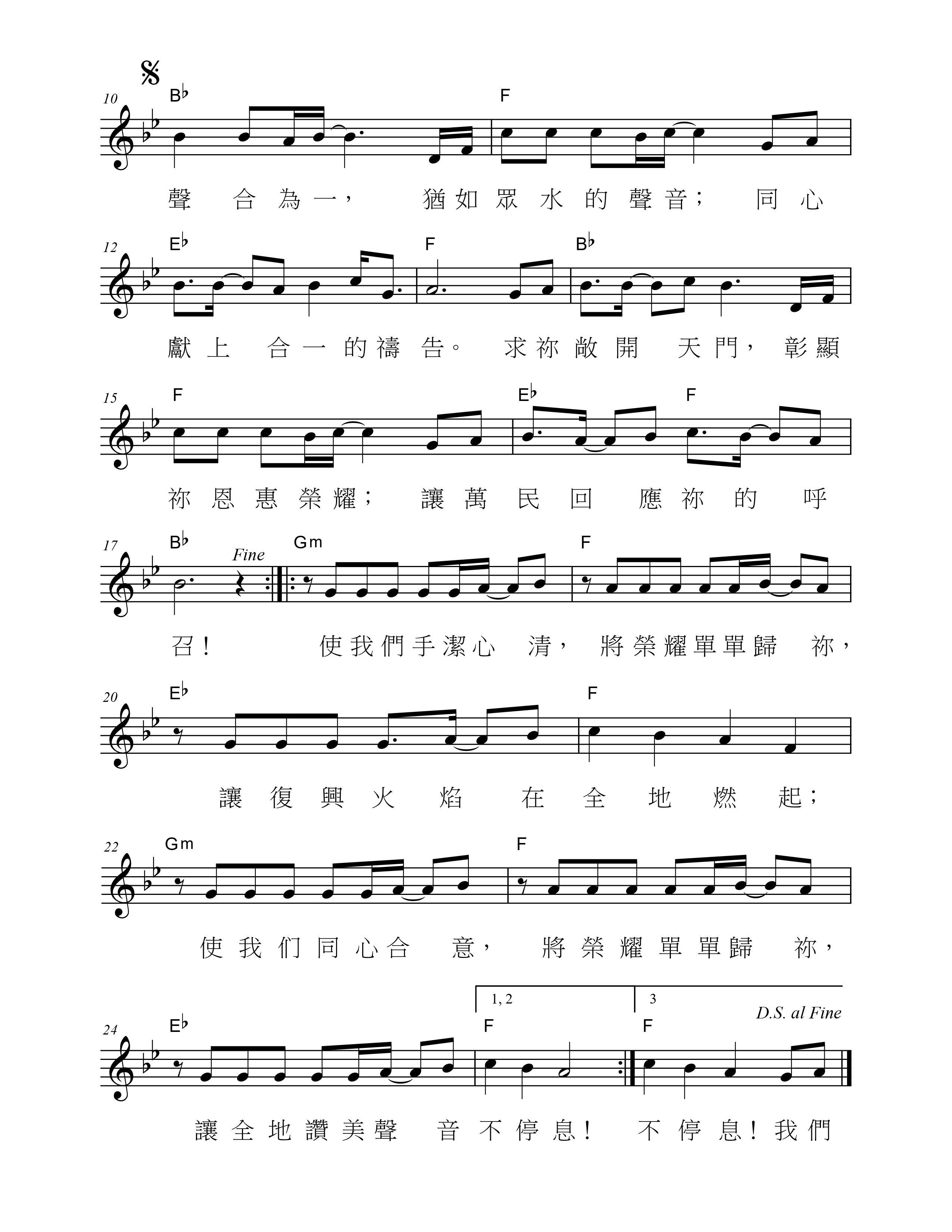 《声合为一 官方和弦五线谱》