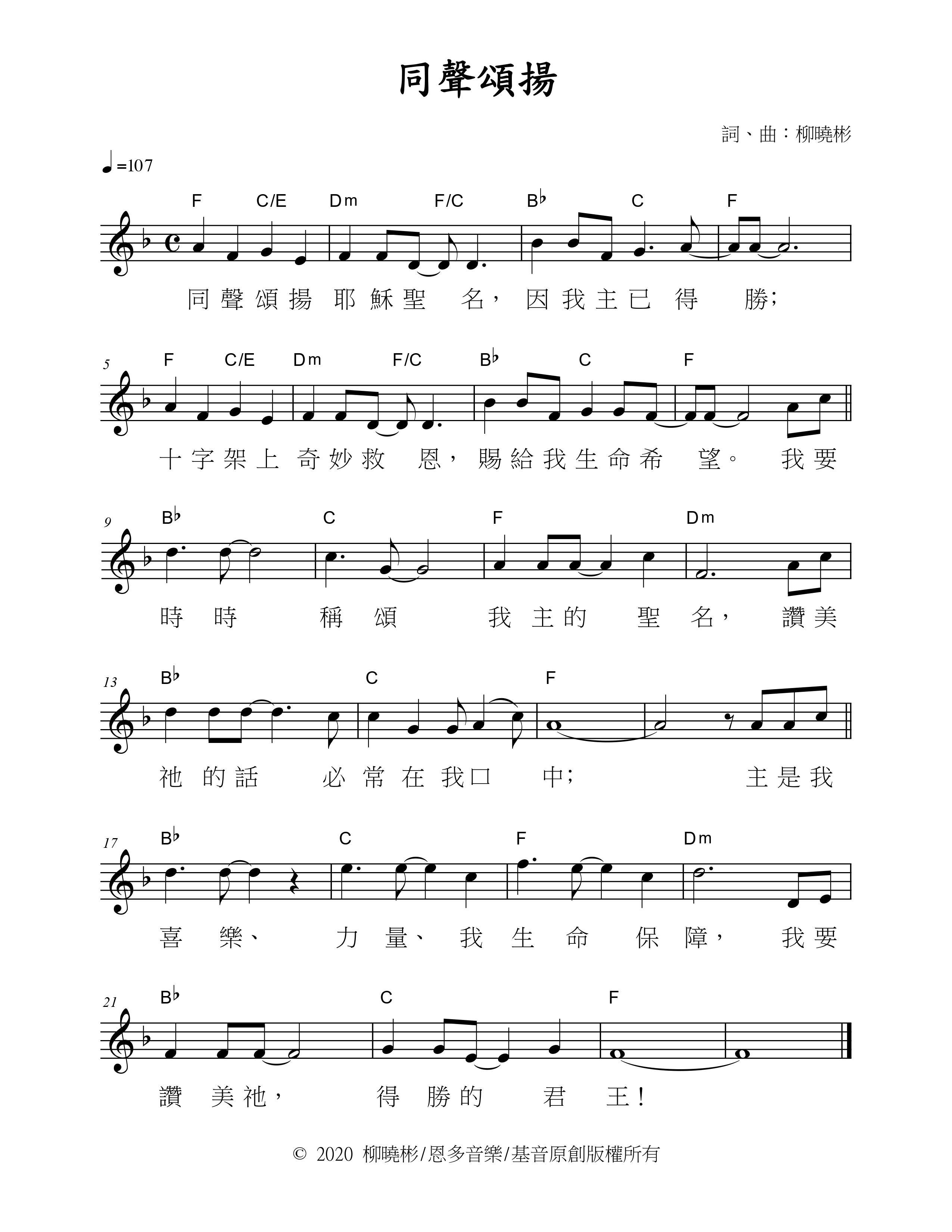 《同声颂扬 官方和弦五线谱》