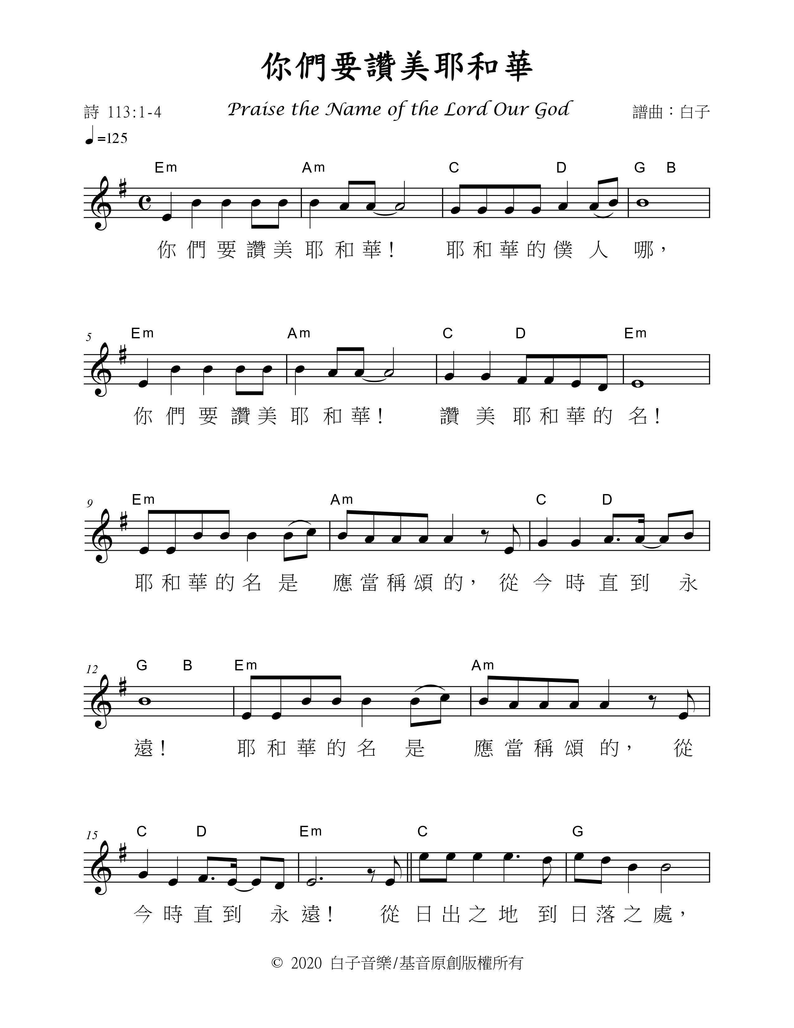 《你们要赞美耶和华 官方和弦五线谱》