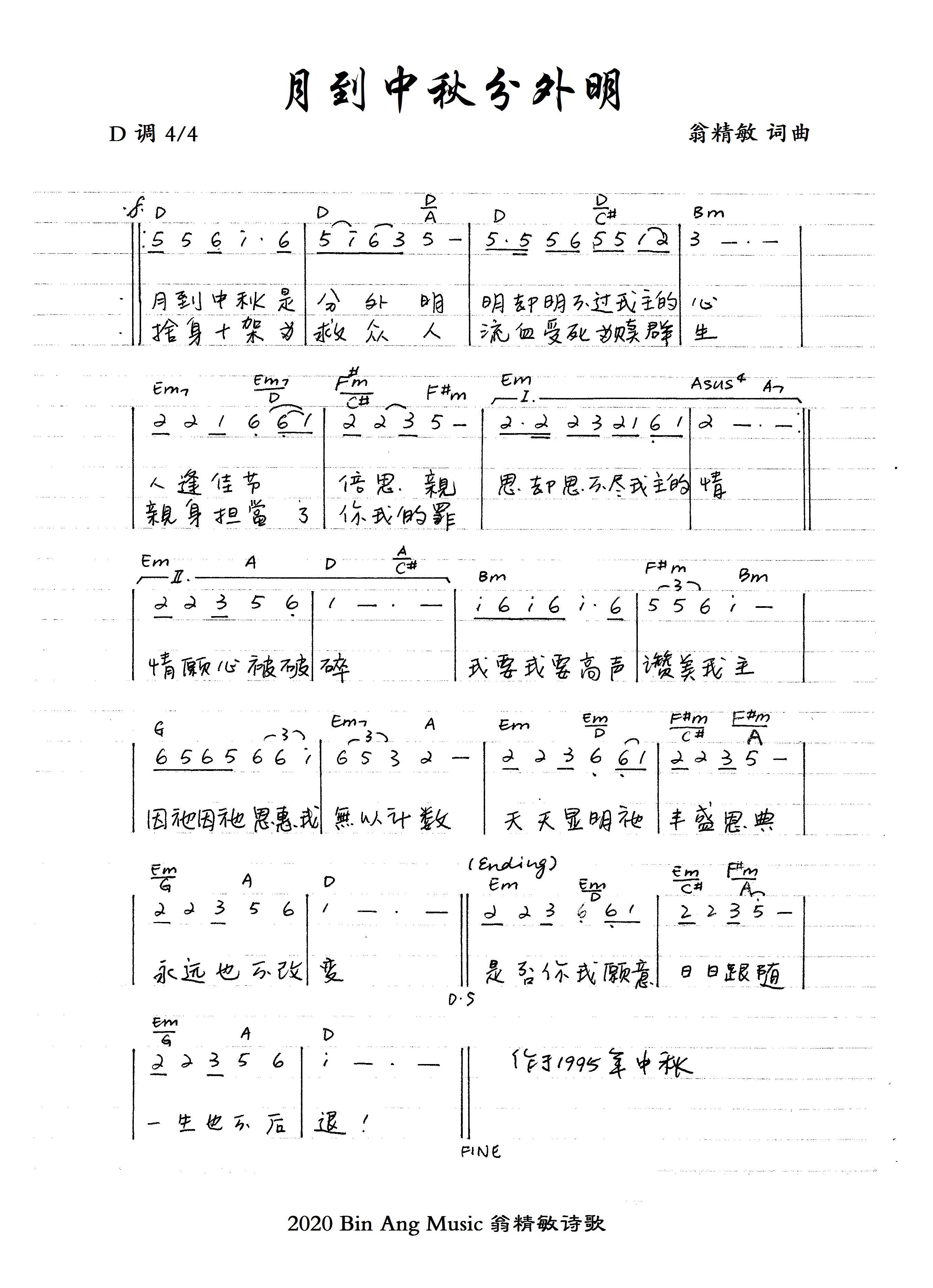 《月到中秋分外明 官方和弦简谱》