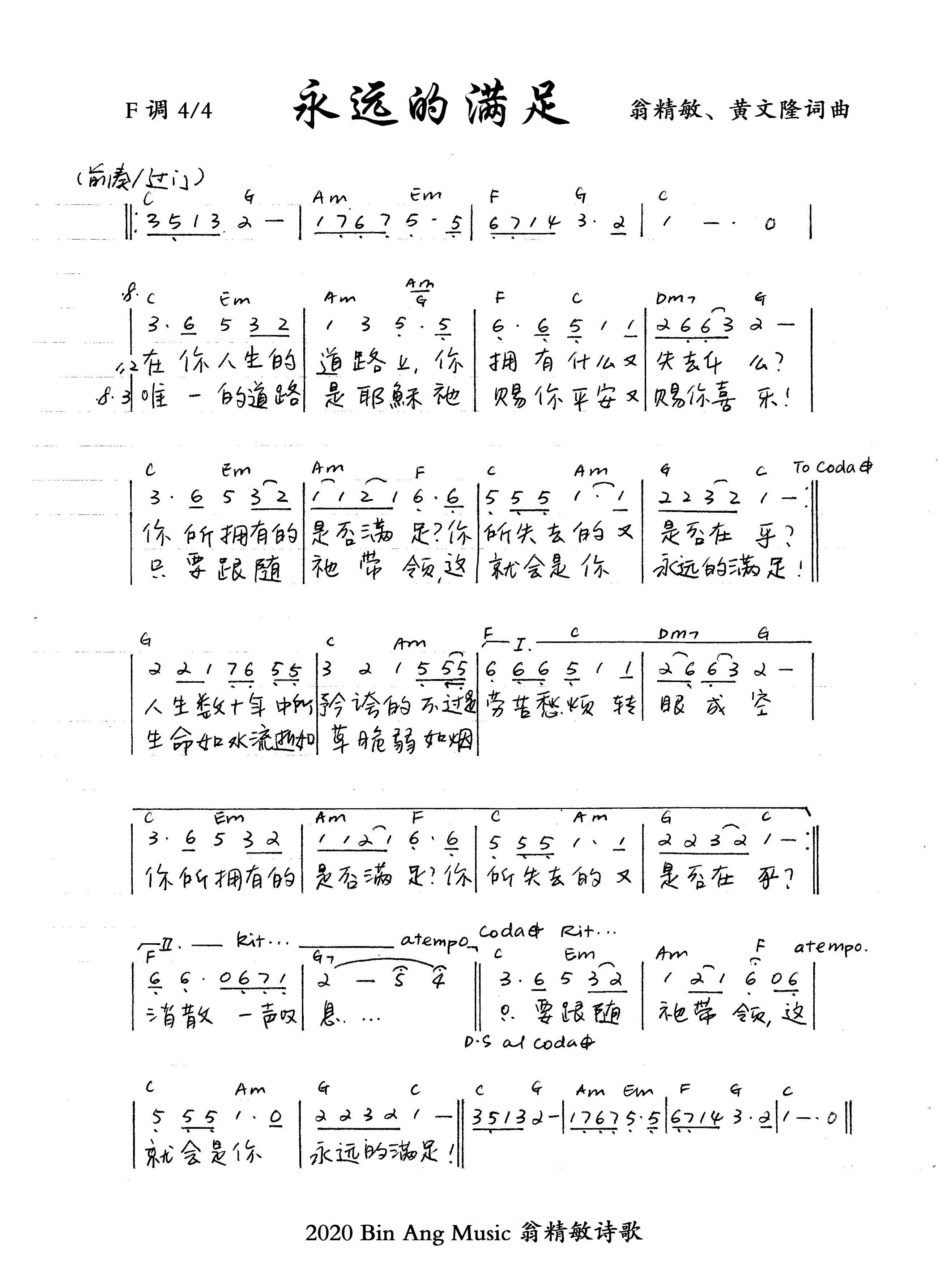 《永远的满足 官方和弦简谱》