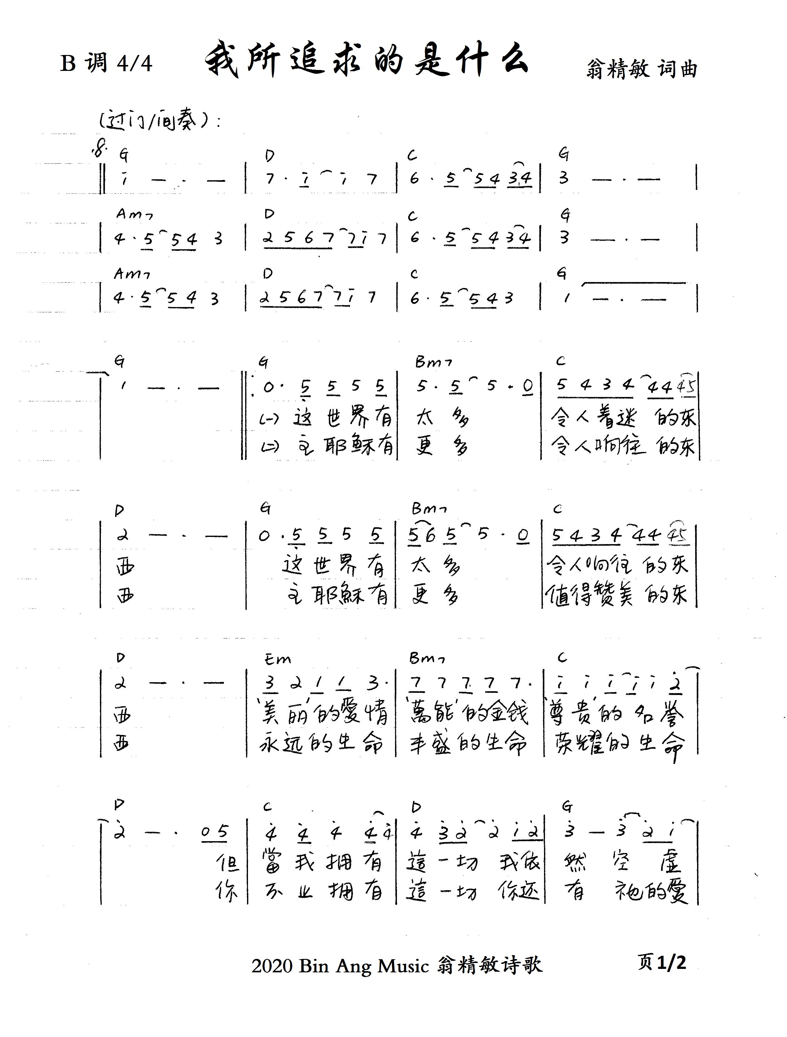 《我所追求的是什么 官方和弦简谱》