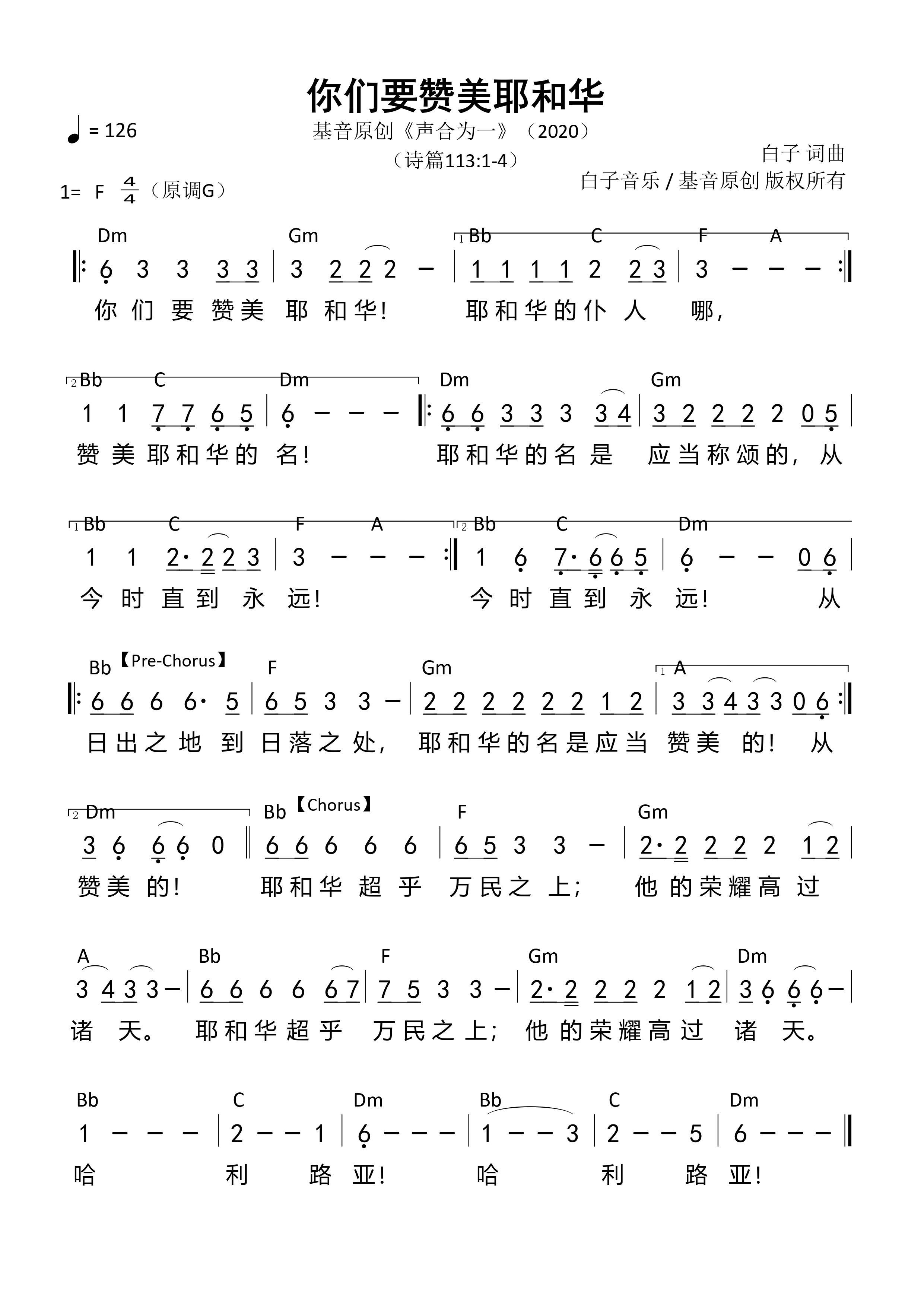 《你们要赞美耶和华 和弦简谱》