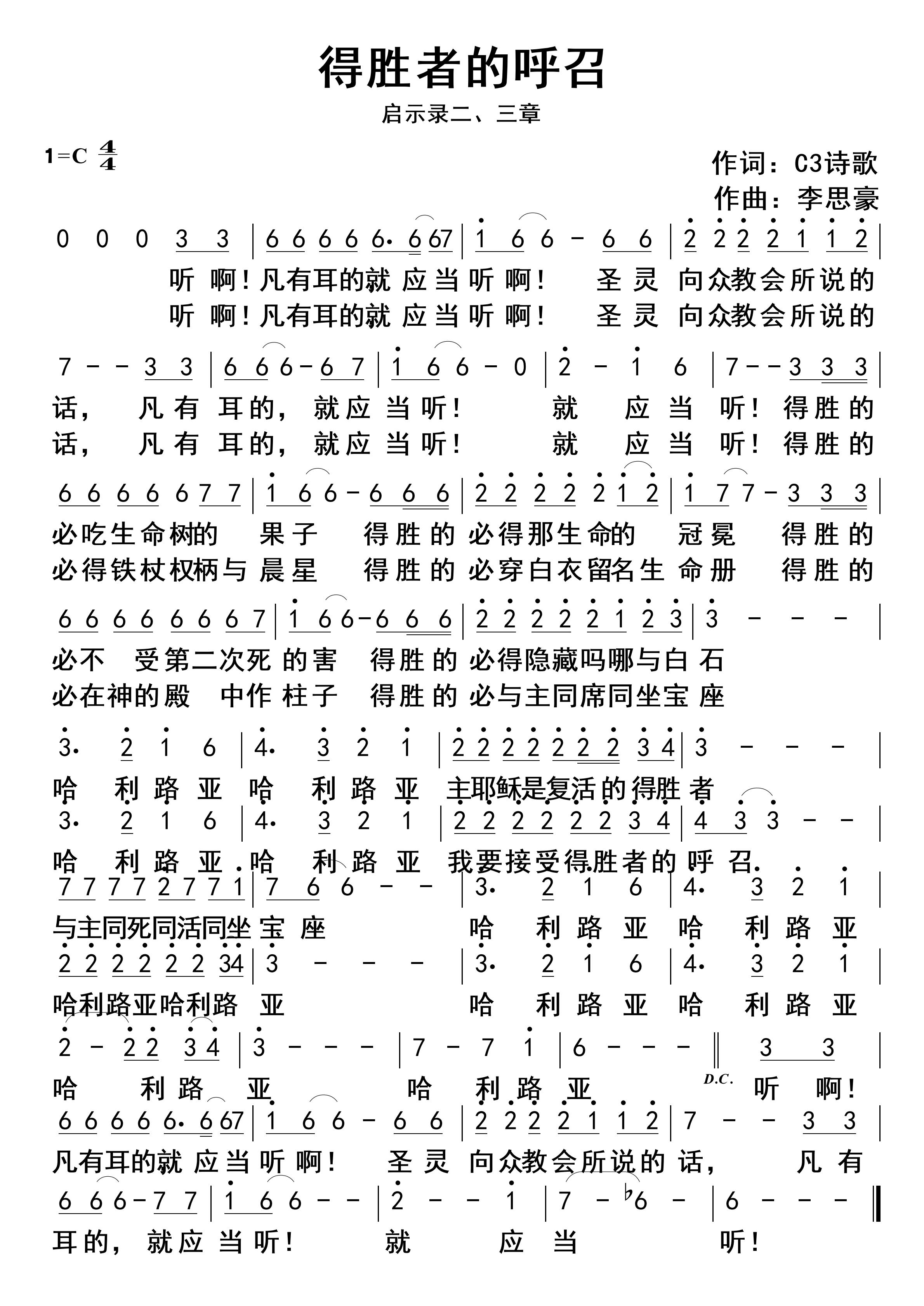 《得胜者的呼召 官方简谱》
