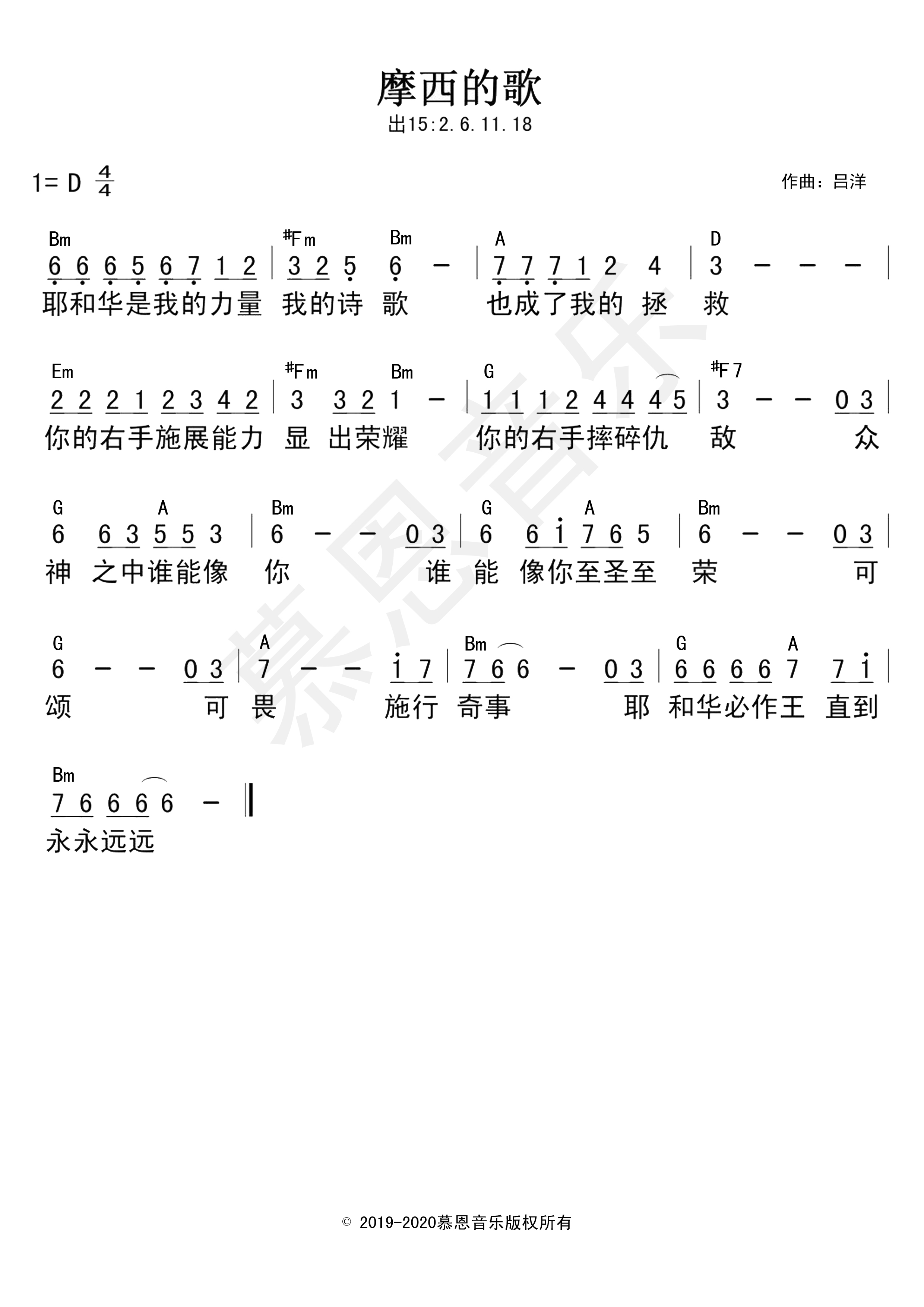 《第100首 摩西的歌 官方和弦简谱》