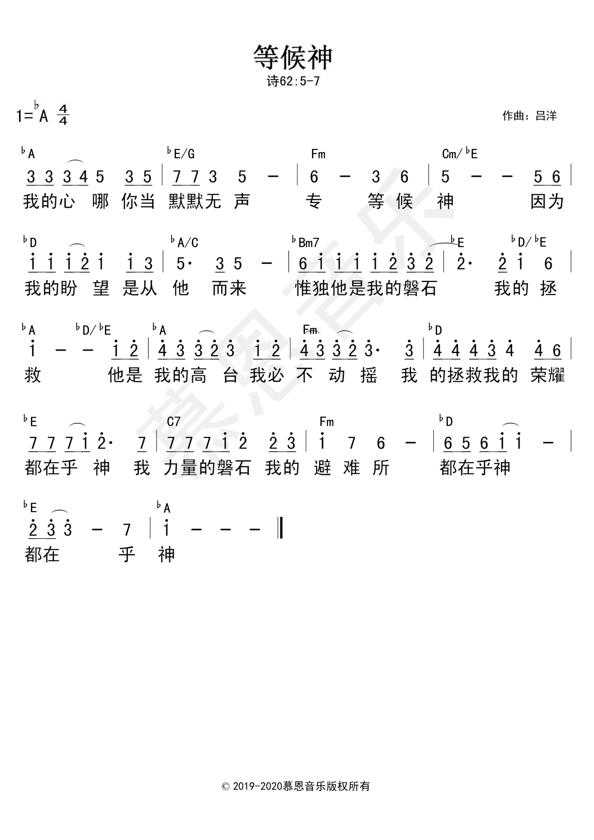 《第98首 等候神 官方和弦简谱》