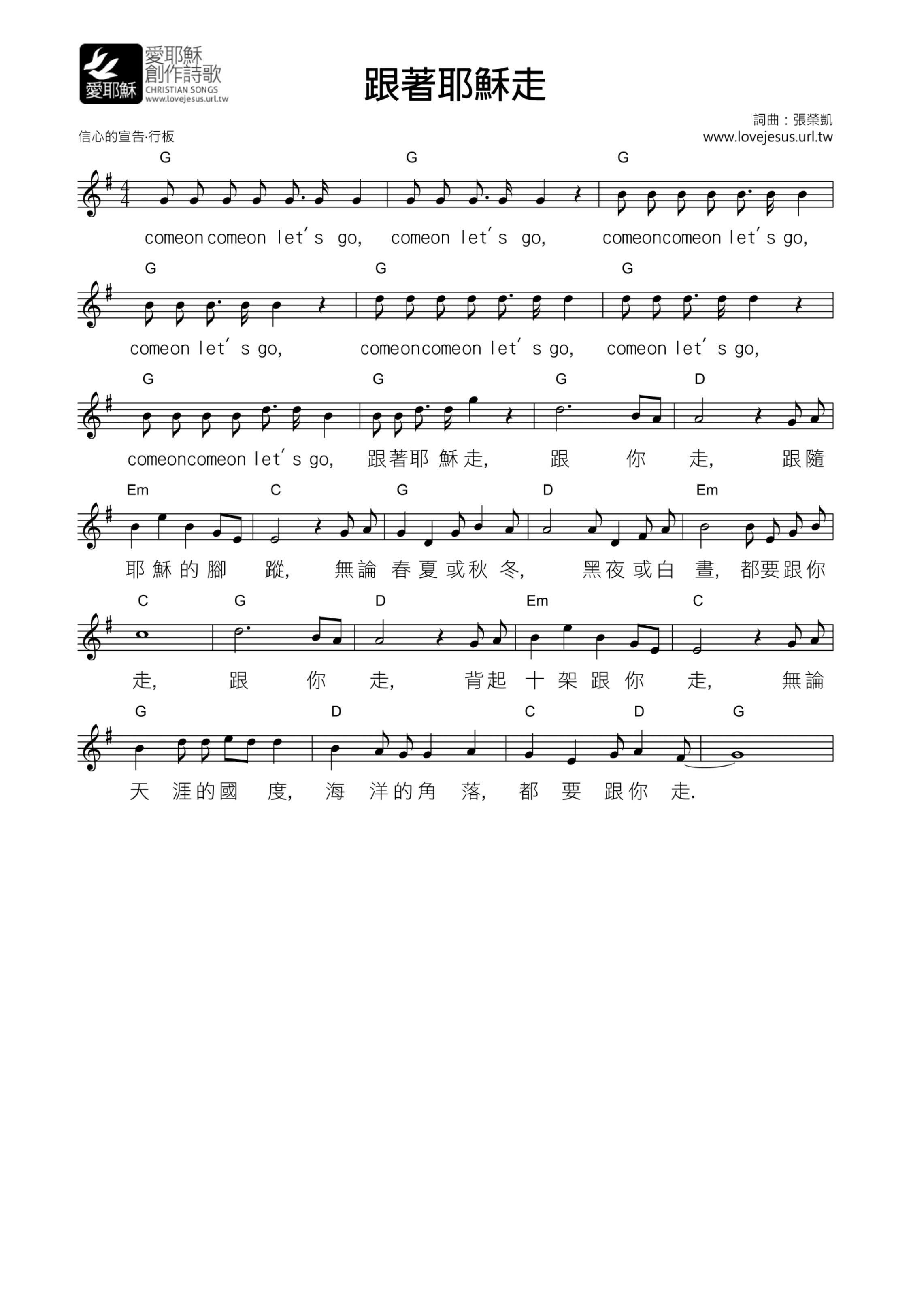 《跟着耶稣走 官方和弦五线谱》