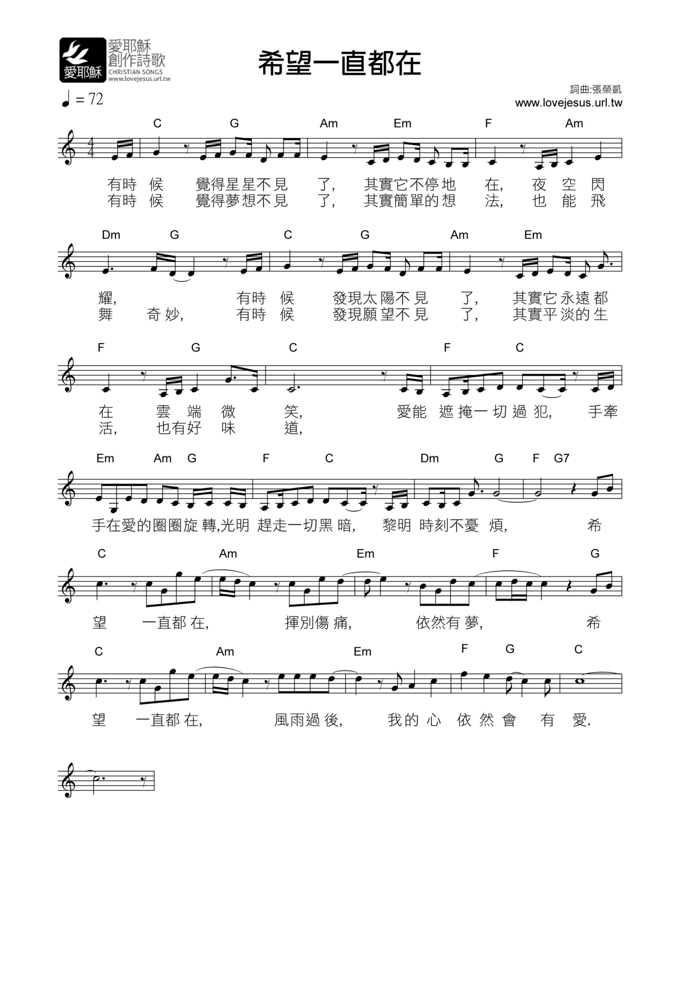 《希望一直都在 官方和弦五线谱》