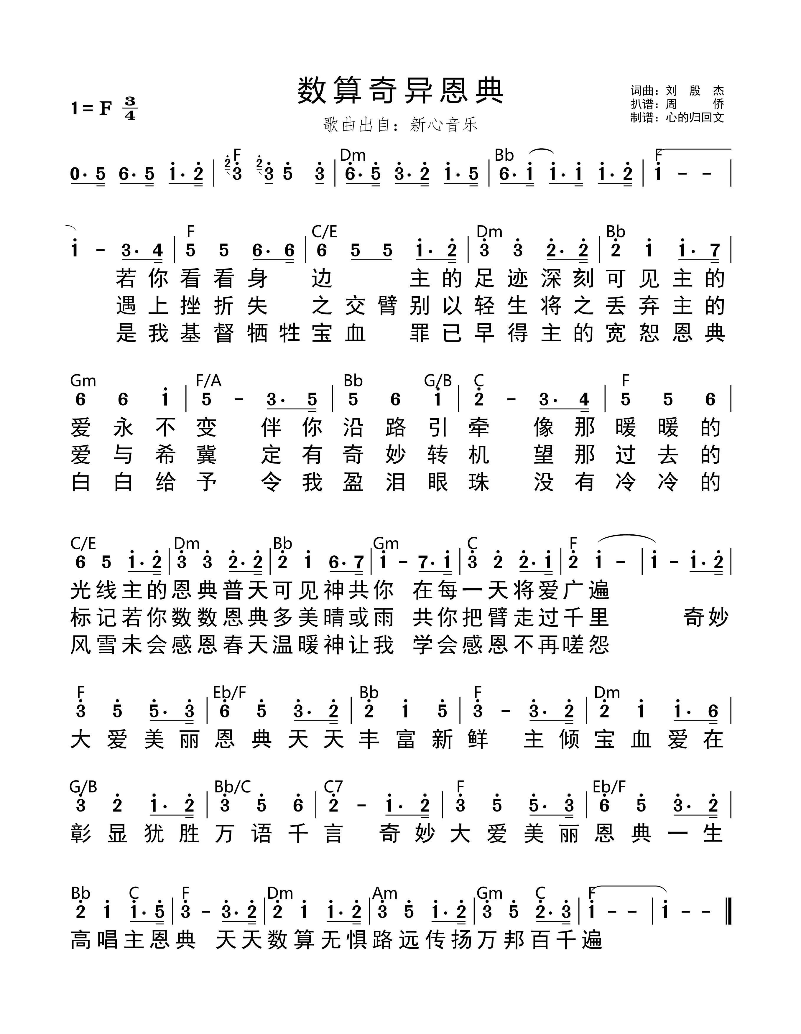 《数算奇异恩典 和弦简谱》