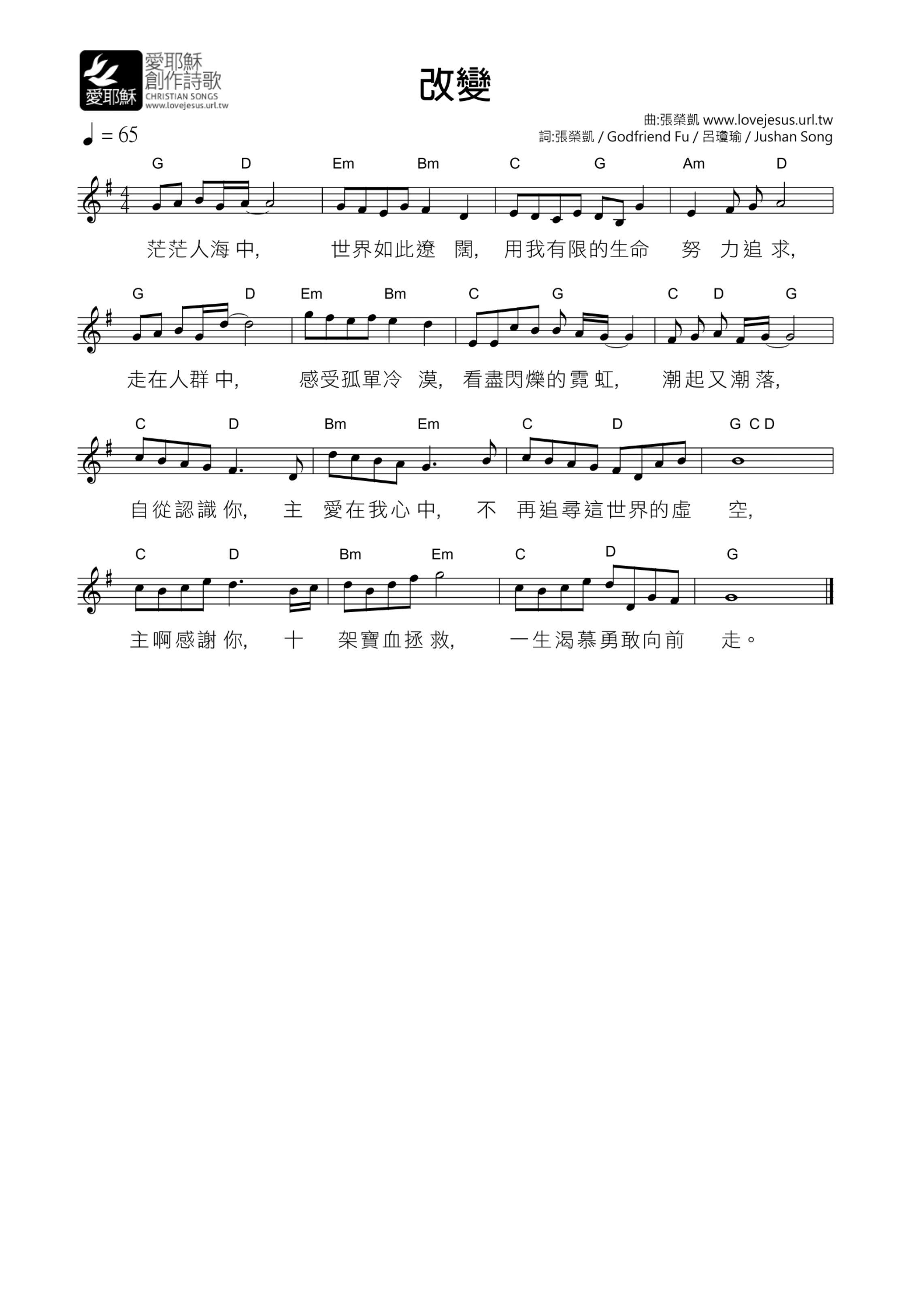 《改变 官方和弦五线谱》