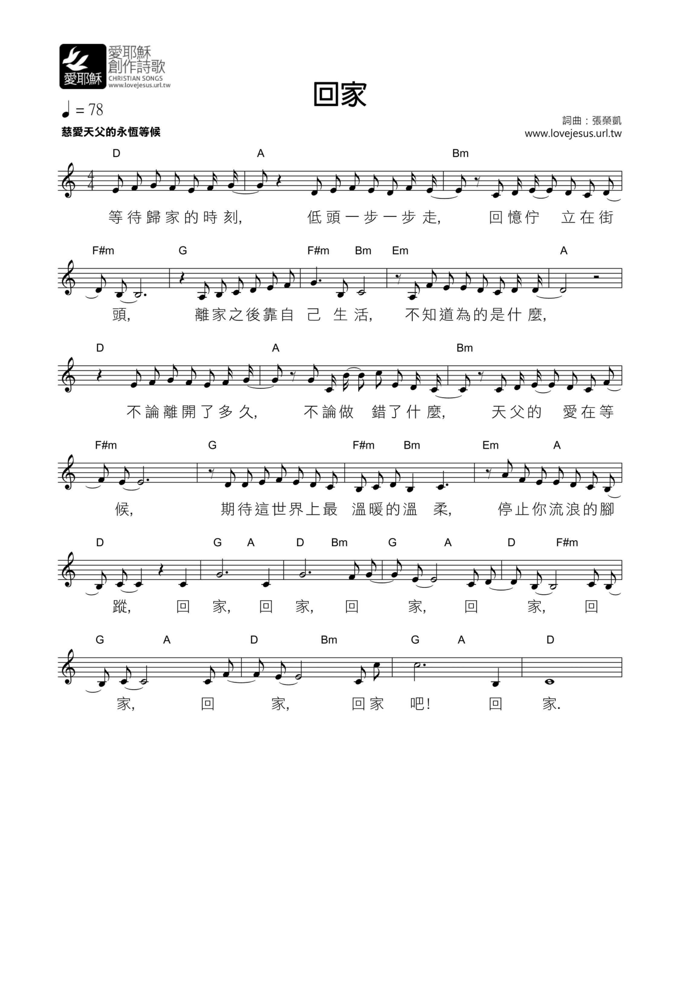 《回家 官方和弦五线谱》