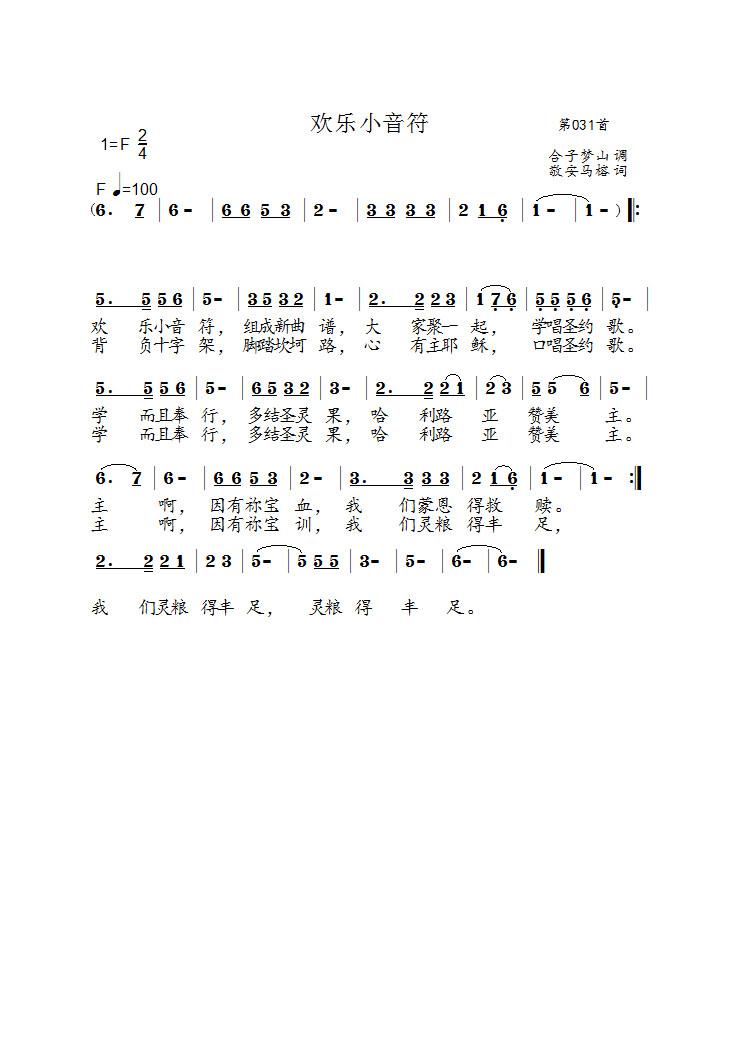 《欢乐小音符 简谱》