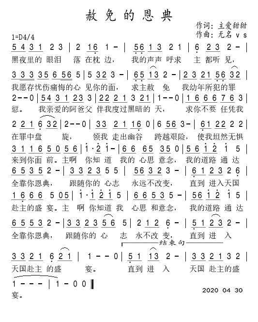 《赦免的恩典 简谱》