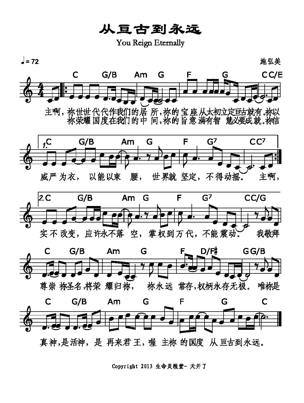 《从亘古到永远 和弦五线谱》