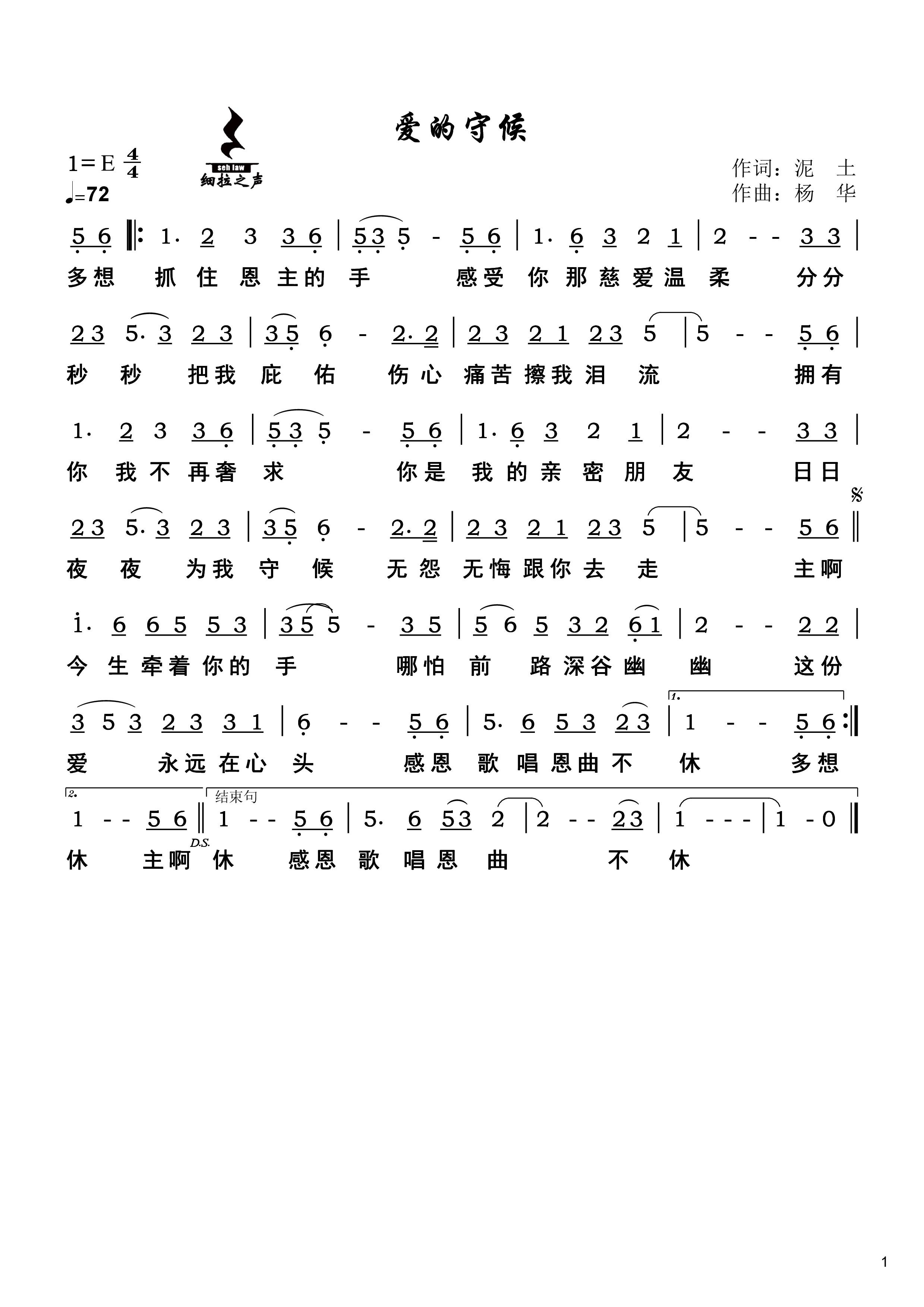 《爱的守候 官方简谱》
