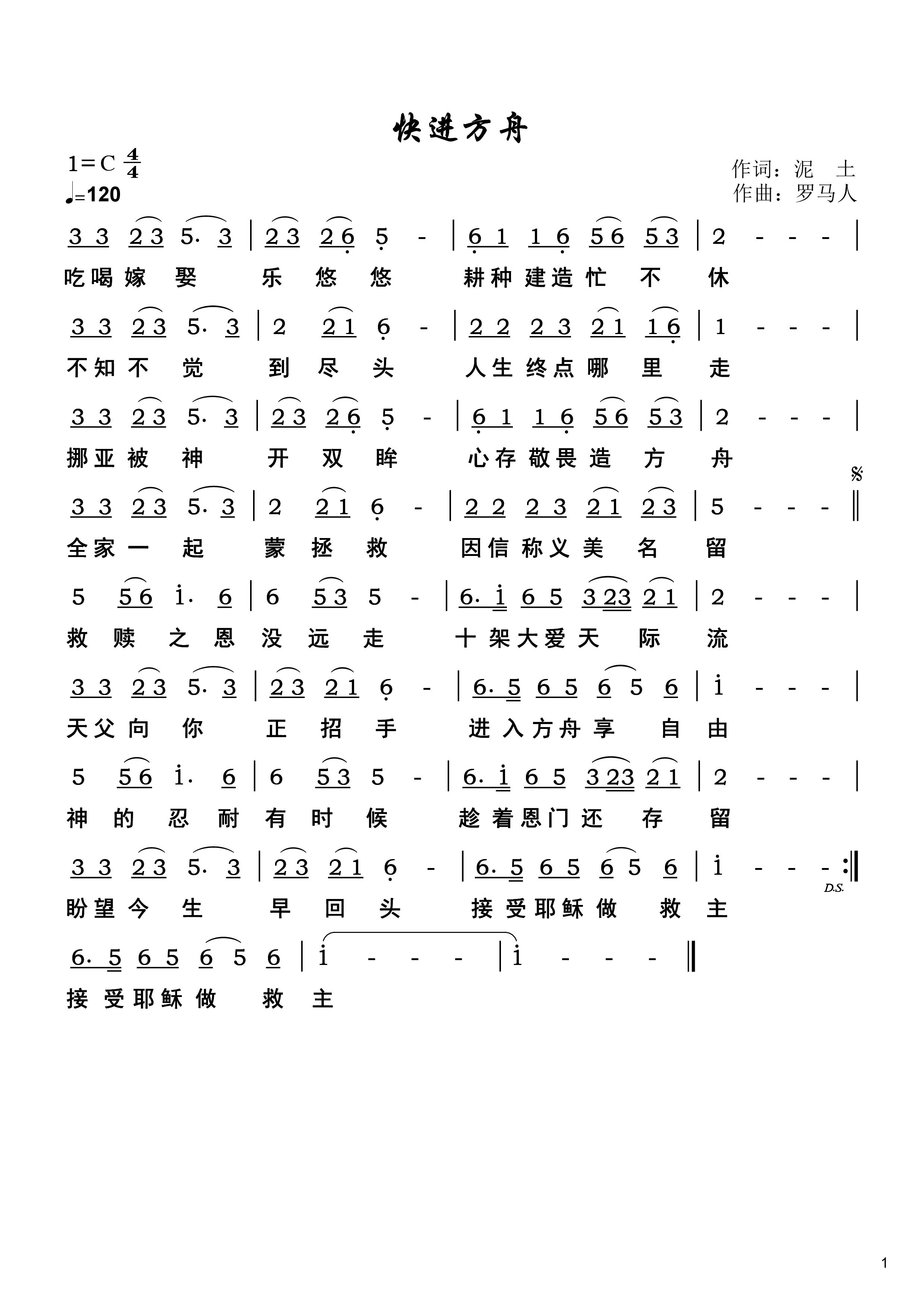 《快进方舟 官方简谱》