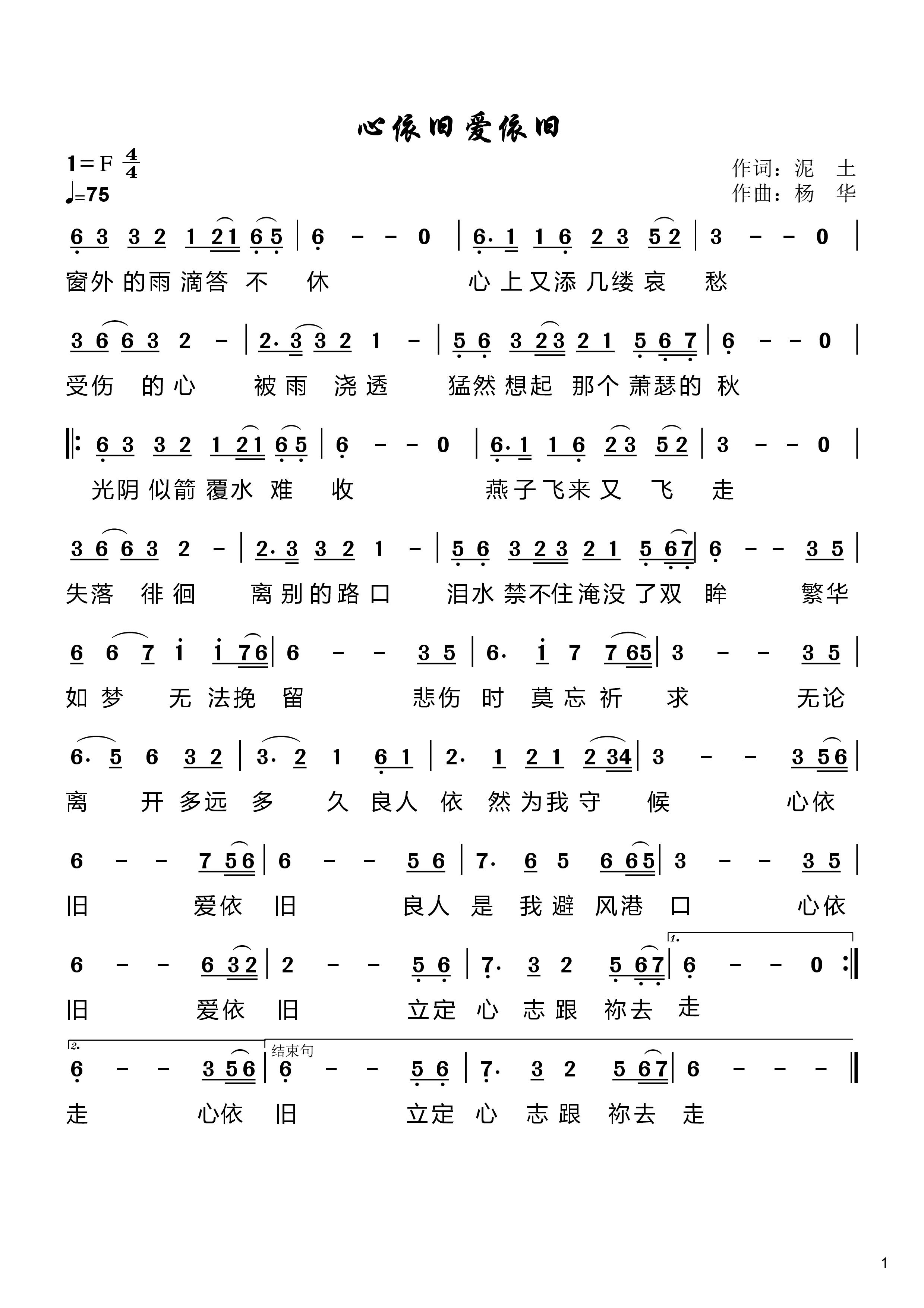 《心依旧爱依旧 官方简谱》