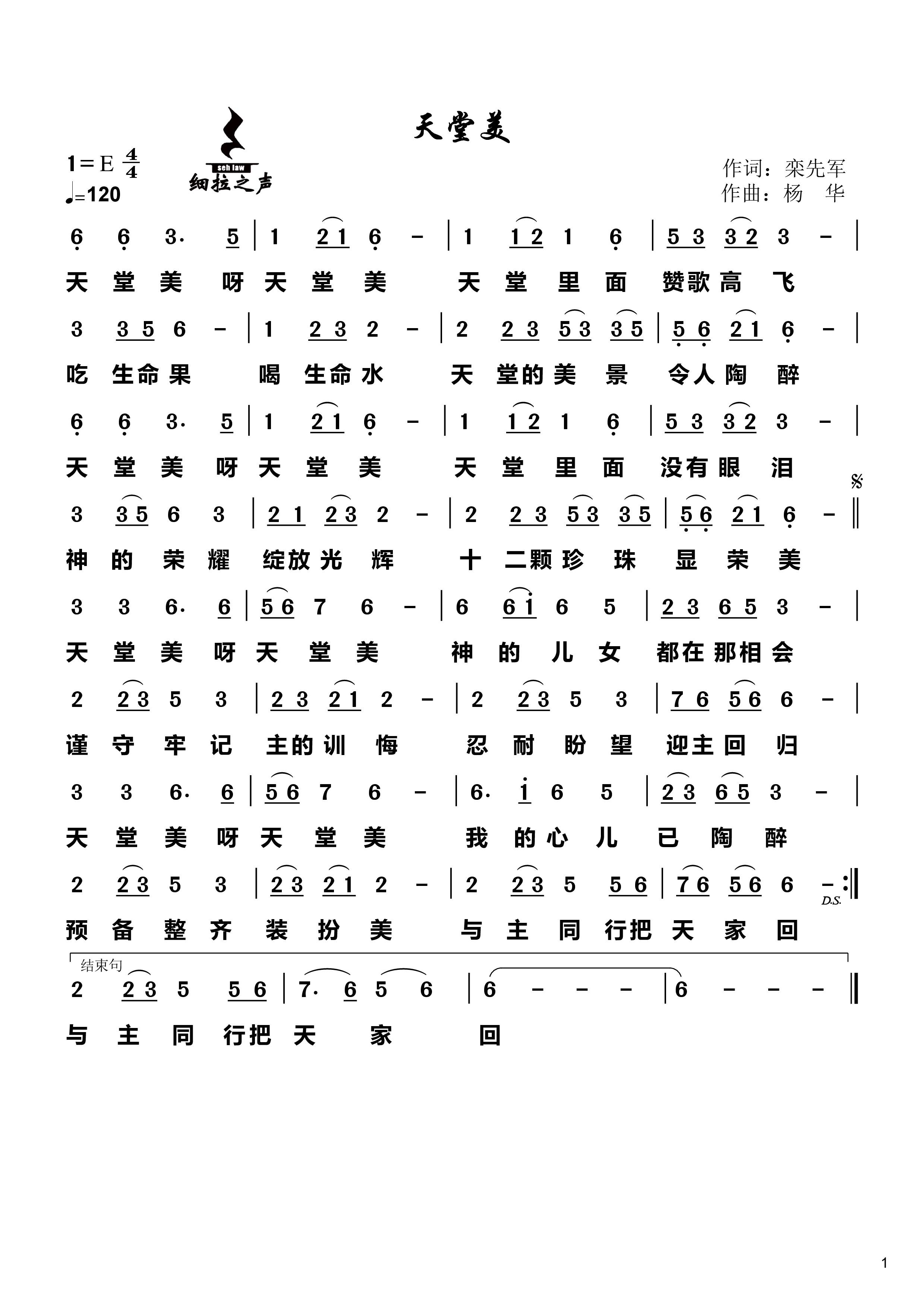 《天家美 官方简谱》