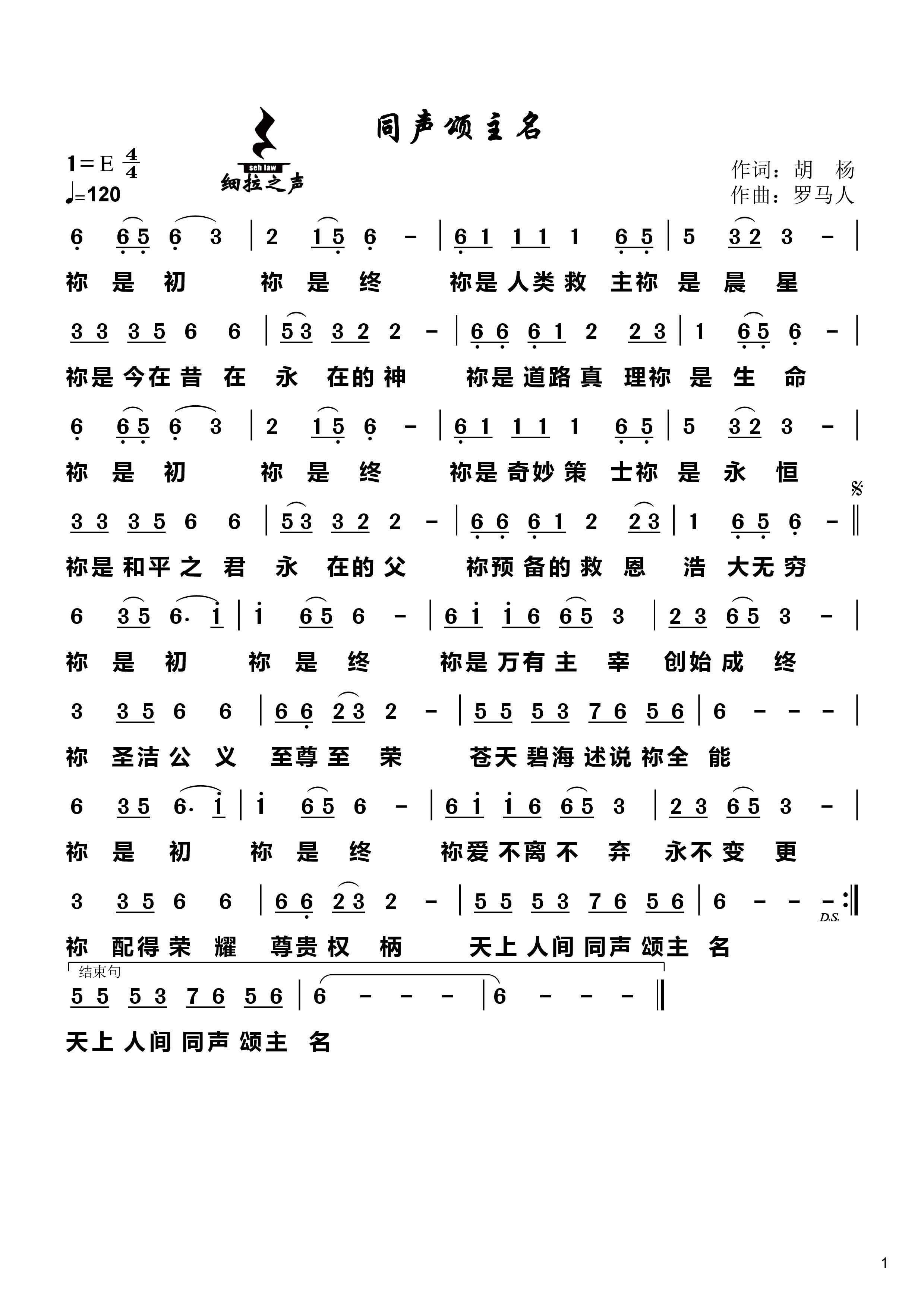 《同声颂主名 官方简谱》