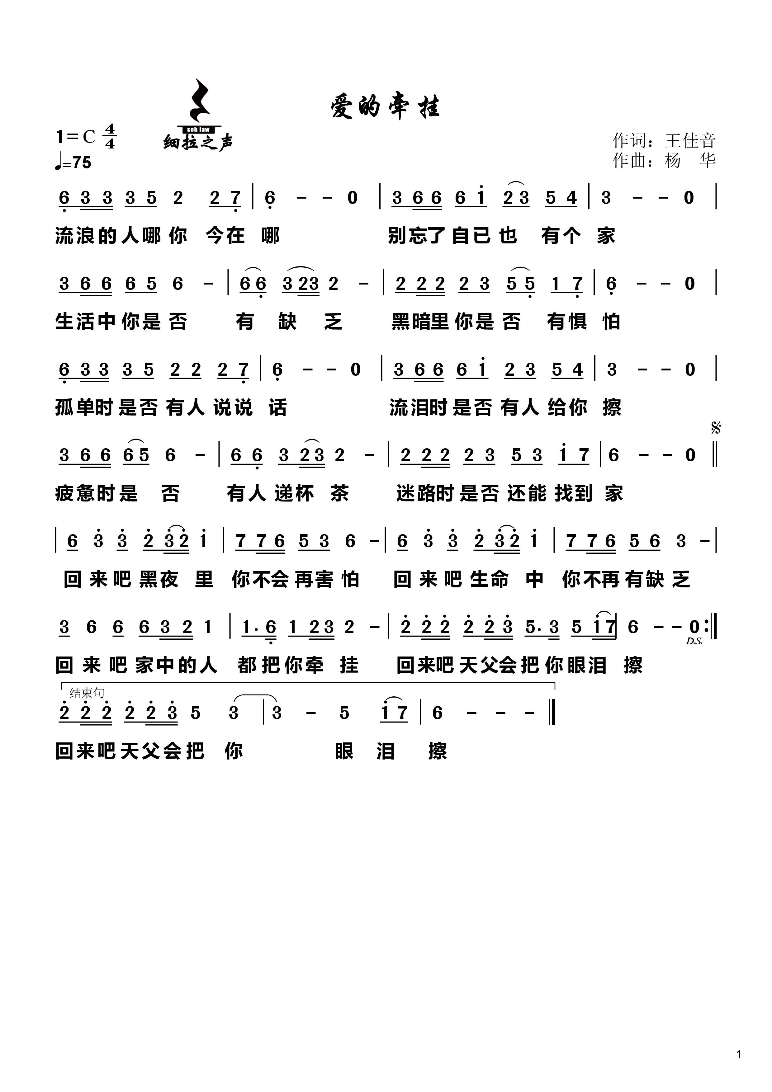 《爱的牵挂 官方简谱》